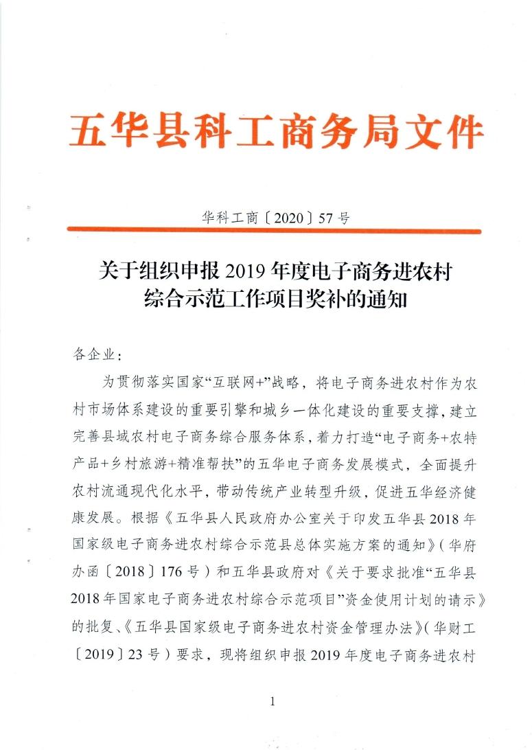 关于组织申报2019年电子商务进农村综合示范工作奖补的通知(20200927发文版)57号_page_01.jpg
