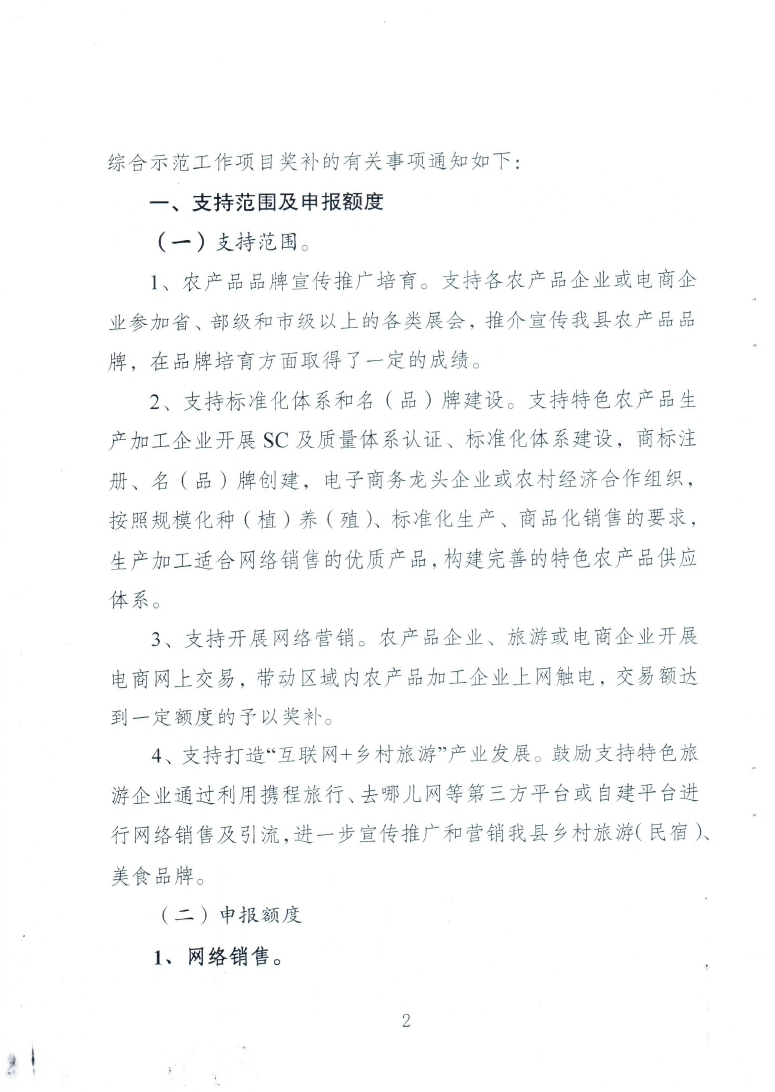 关于组织申报2019年电子商务进农村综合示范工作奖补的通知(20200927发文版)57号_page_02.jpg