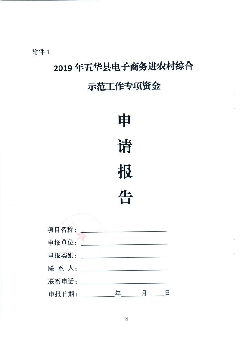 关于组织申报2019年电子商务进农村综合示范工作奖补的通知(20200927发文版)57号_page_08.jpg