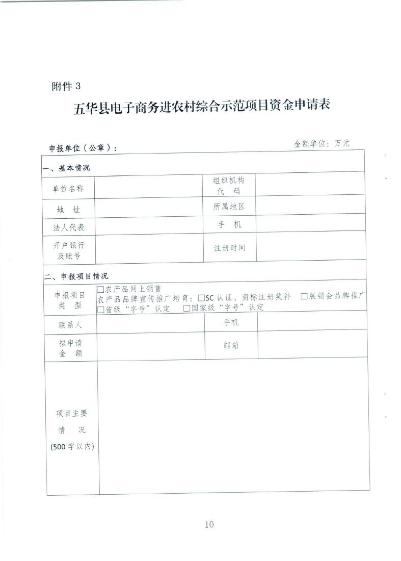 关于组织申报2019年电子商务进农村综合示范工作奖补的通知(20200927发文版)57号_page_10.jpg