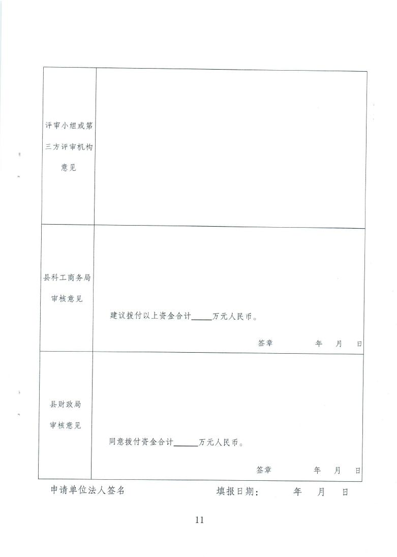 关于组织申报2019年电子商务进农村综合示范工作奖补的通知(20200927发文版)57号_page_11.jpg