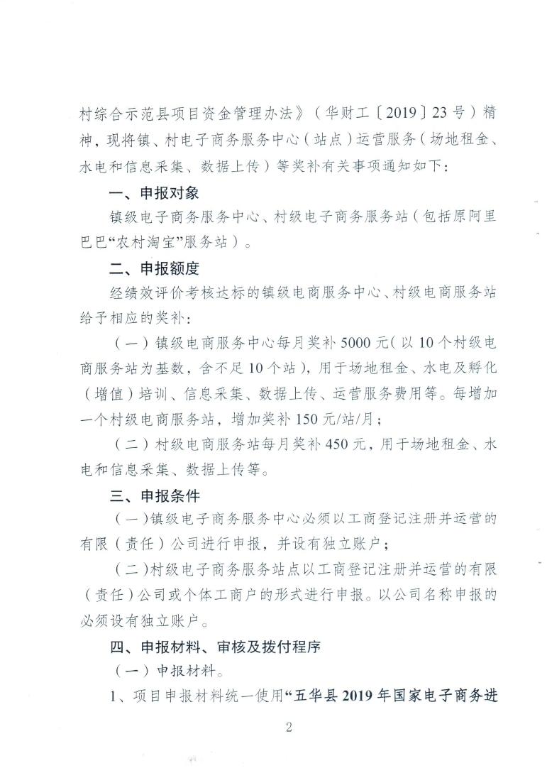 关于组织申报五华县镇、村电子商务服务中心(站点)2019年度运营服务奖补的通知(20200927发文版)58号_page_02.jpg