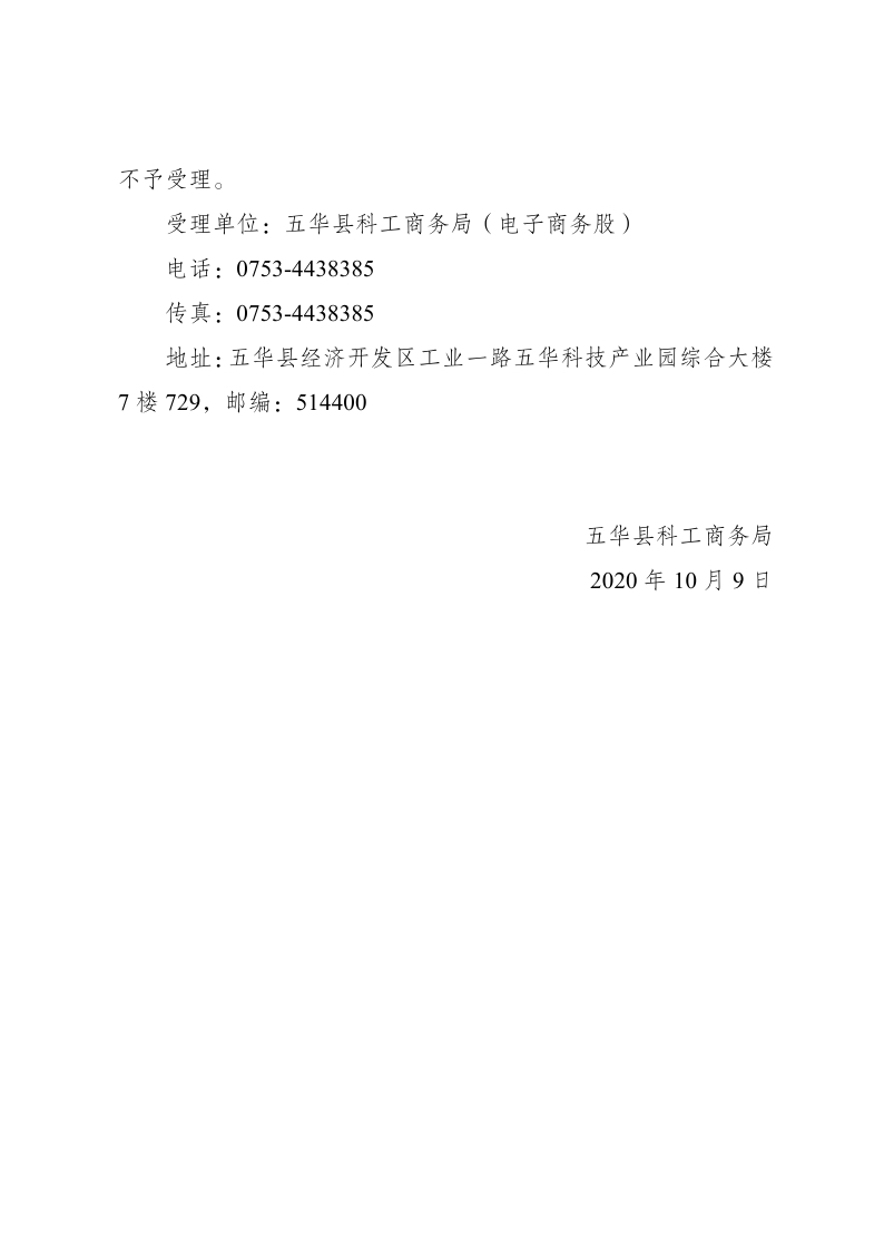 五华县科工商务局关于2018年国家电子商务进农村综合示范县项目尾款实施项目招标采购代理机构遴选结果的公示_page_2.jpg