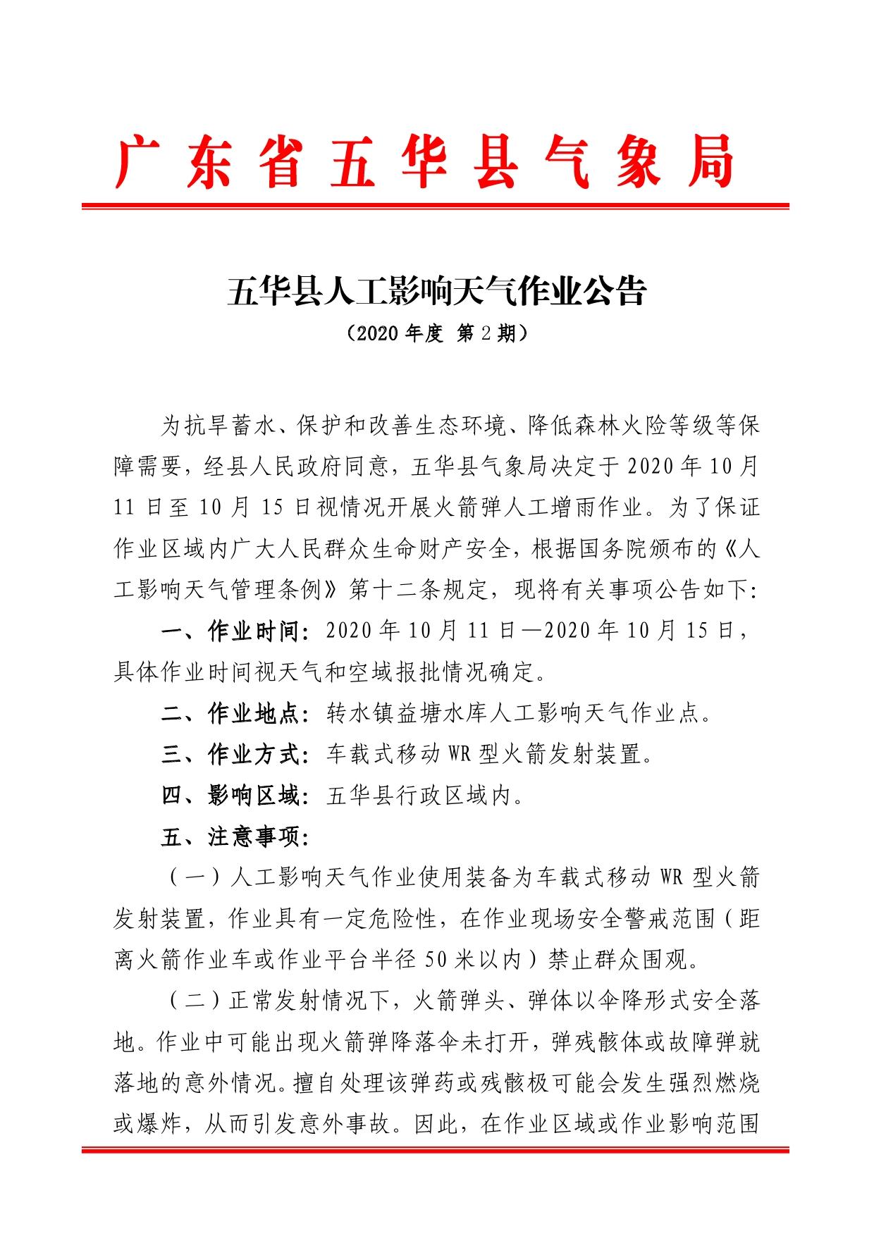 五华县人工影响天气作业公告2020 (第2期)0000.jpg