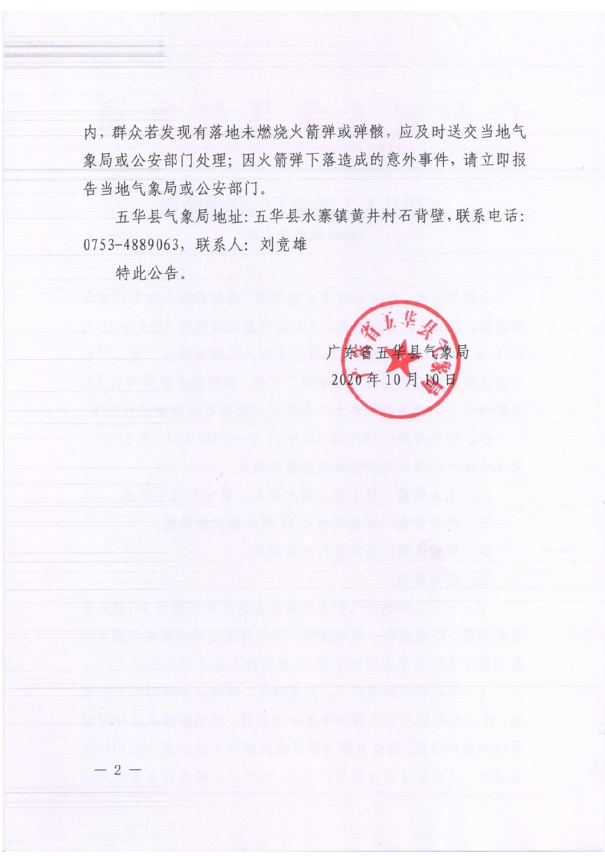 五华县人工影响天气作业公告2020 (第2期)0001.jpg