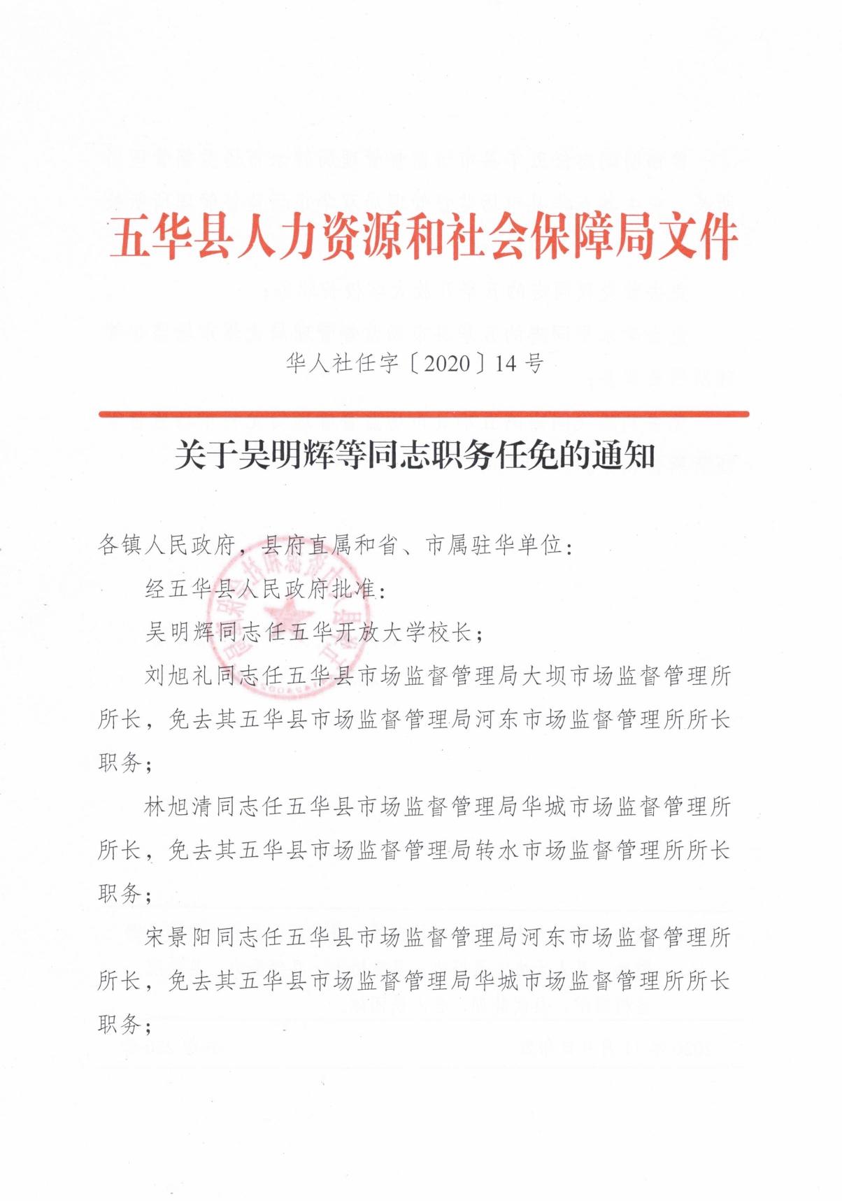 华人社任字【2020】14号(1)0000.jpg