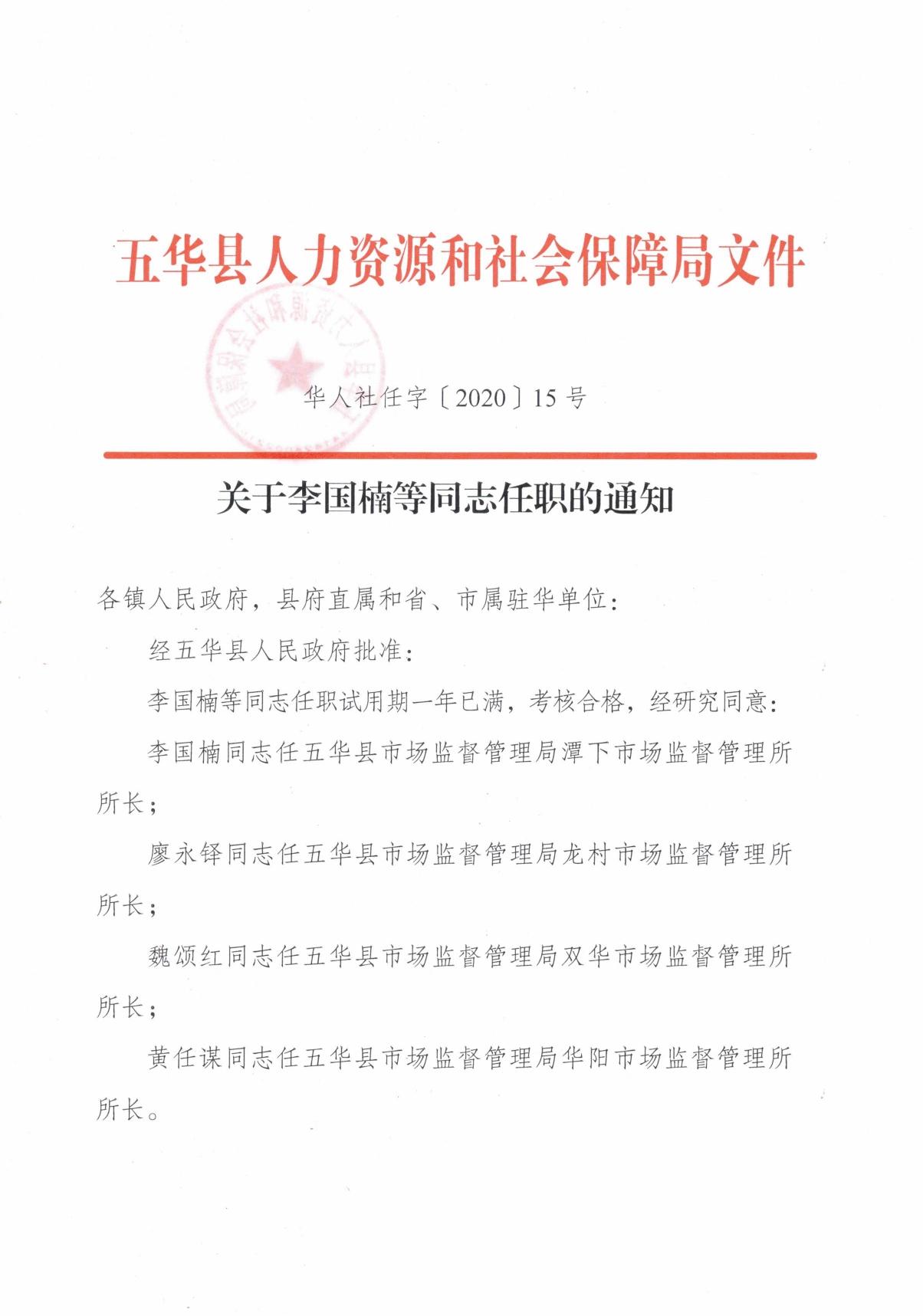 华人社任字【2020】15号(1)0000.jpg