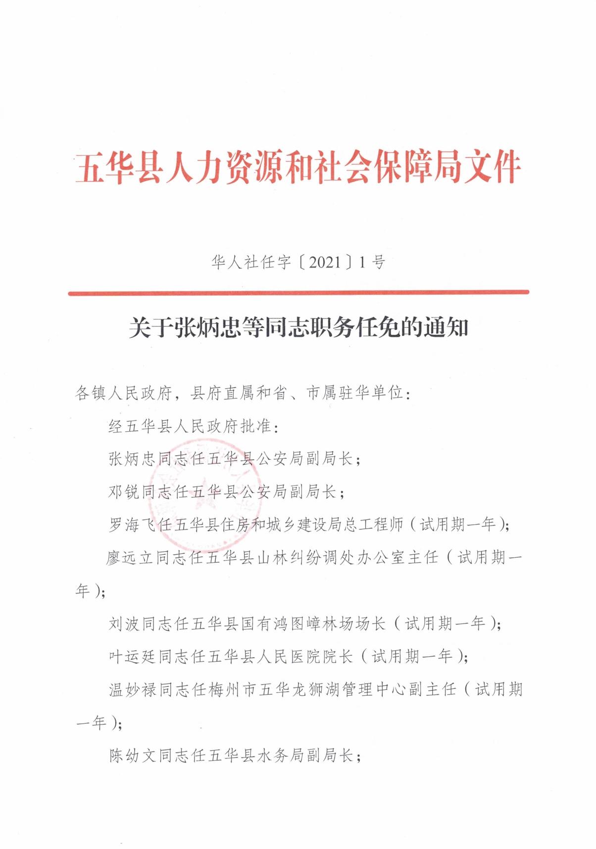 华人社任字【2021】1号0000.jpg