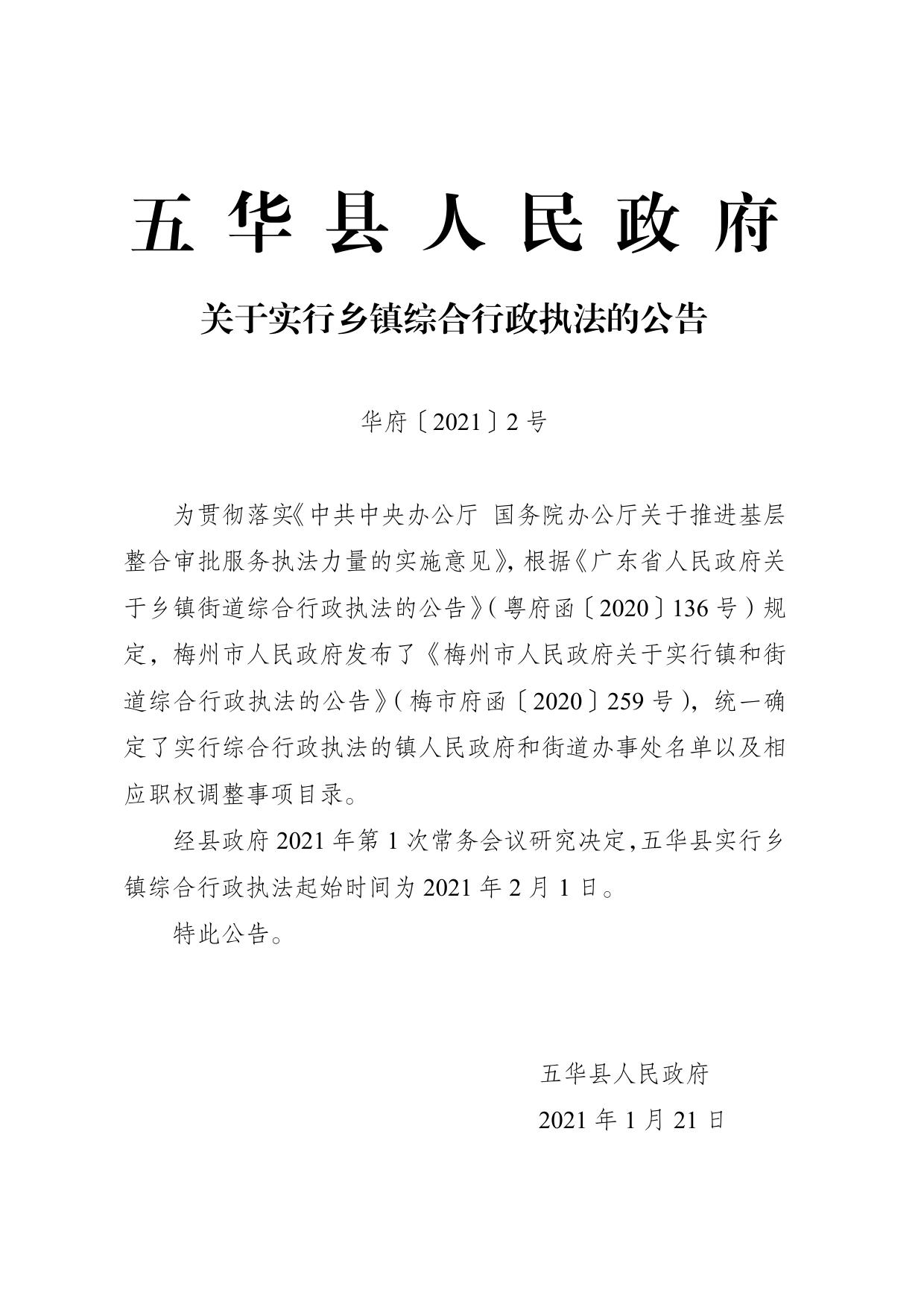 2号五华县人民政府关于实行乡镇综合行政执法的公告(2)0000.jpg