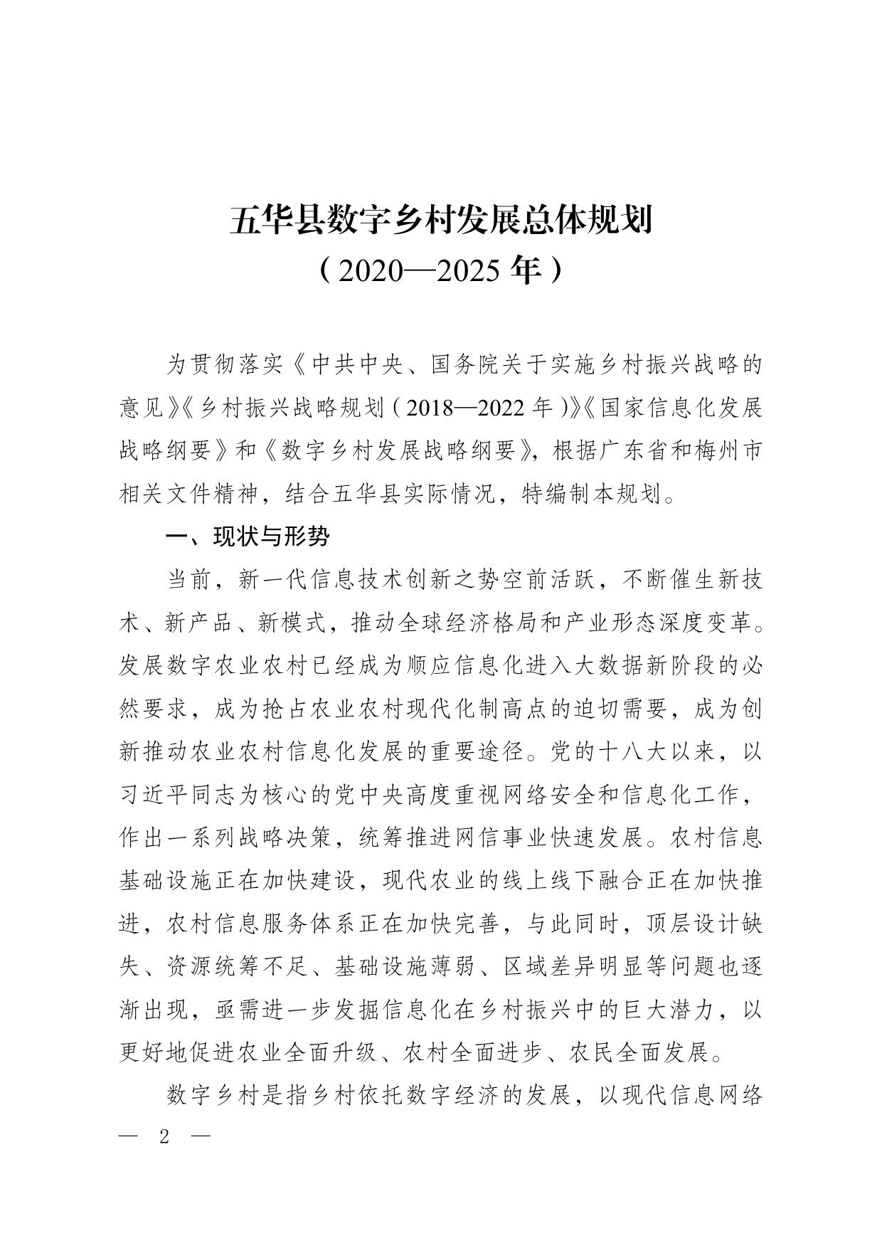 华办函〔2020〕5号关于印发《五华县数字乡村发展总体规划(2020—2025年)》的通知0001.jpg
