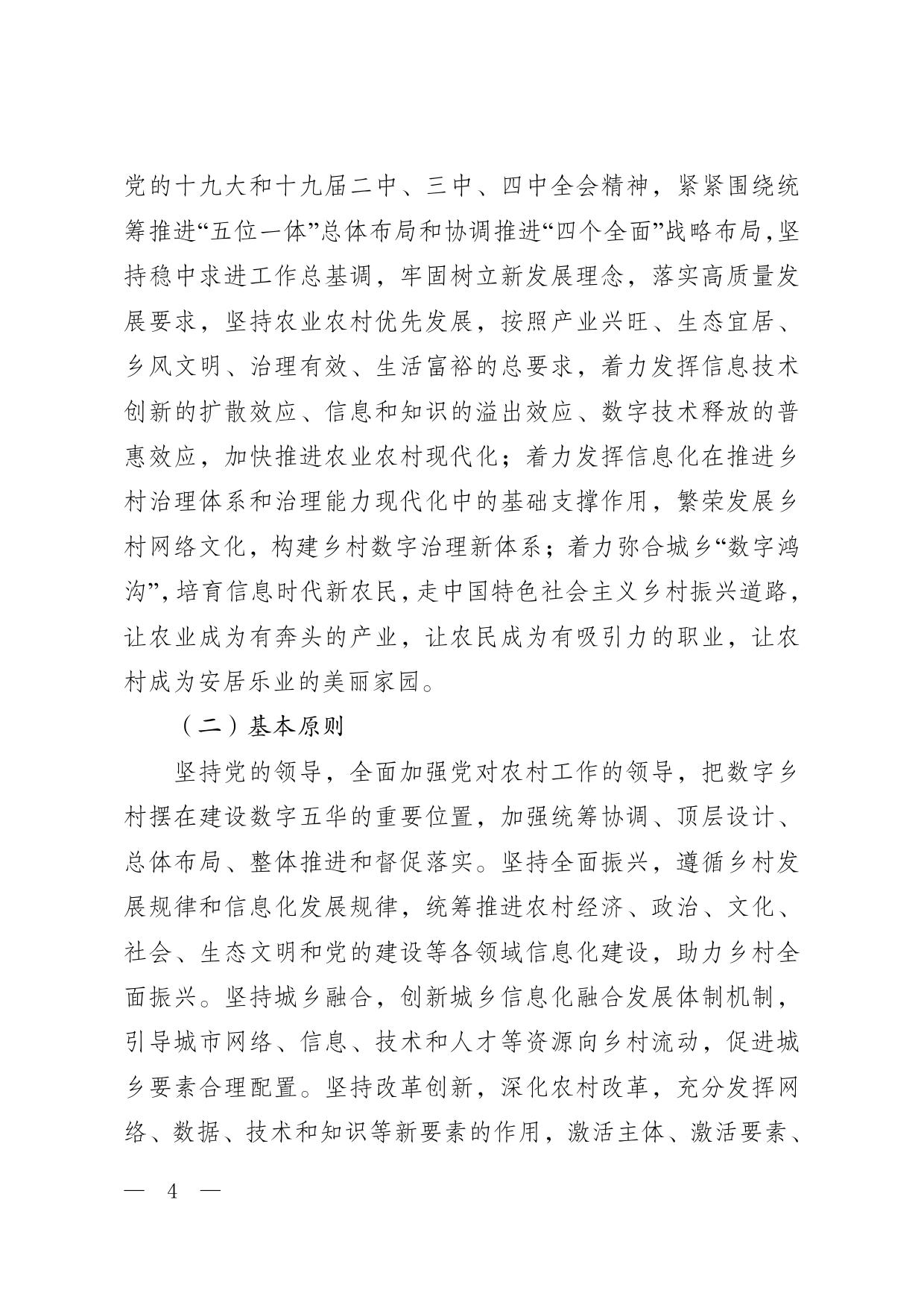 华办函〔2020〕5号关于印发《五华县数字乡村发展总体规划(2020—2025年)》的通知0003.jpg