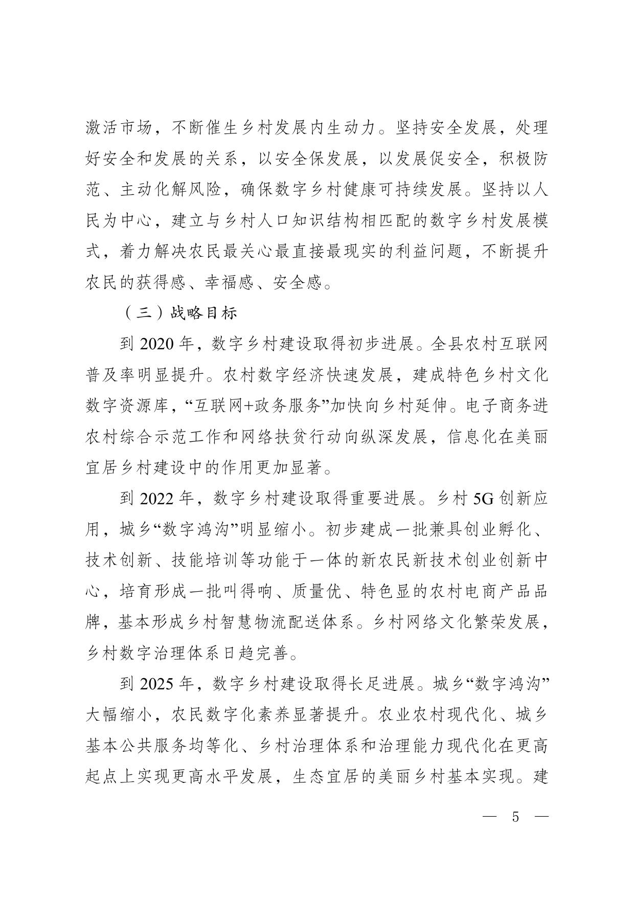 华办函〔2020〕5号关于印发《五华县数字乡村发展总体规划(2020—2025年)》的通知0004.jpg