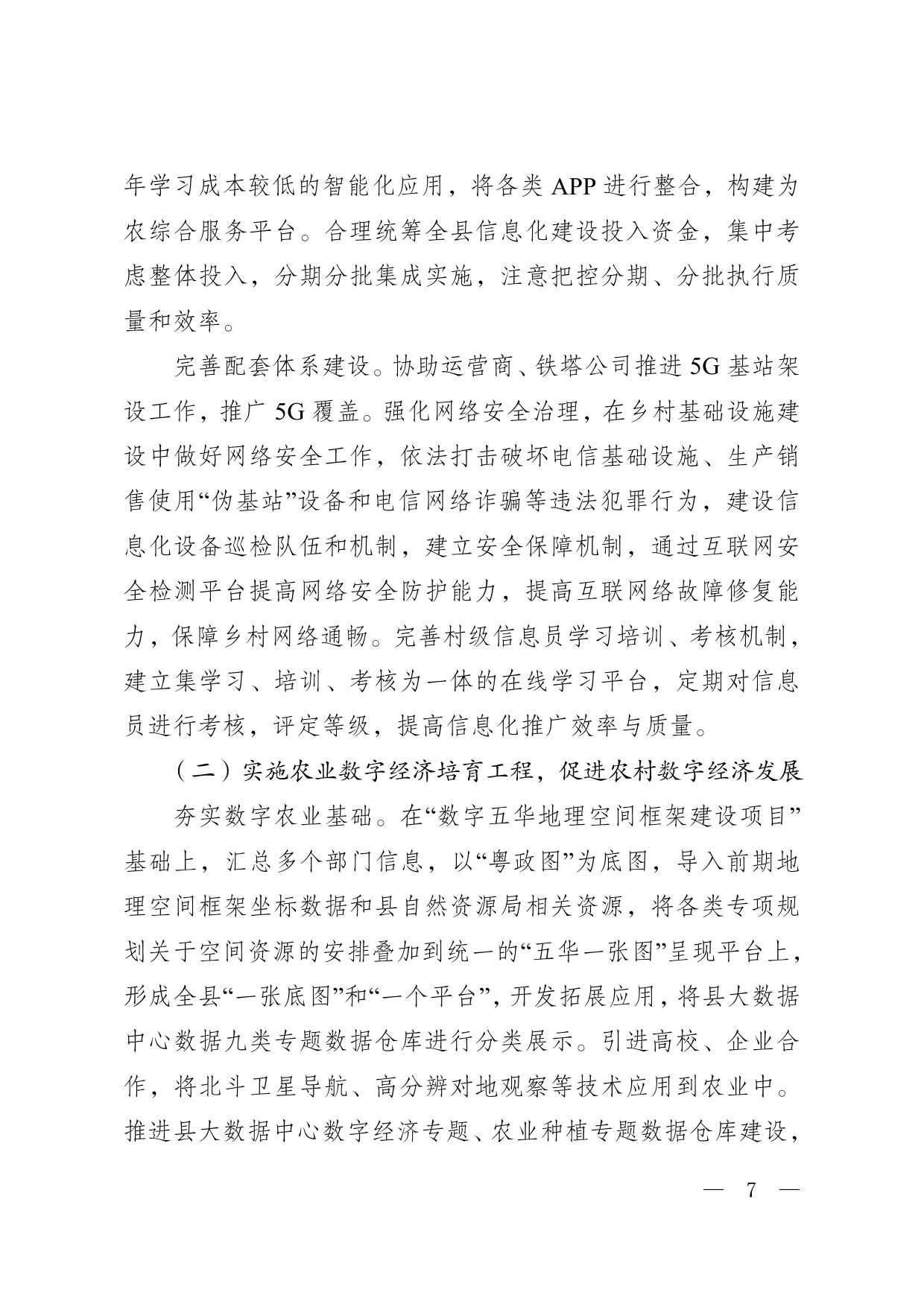 华办函〔2020〕5号关于印发《五华县数字乡村发展总体规划(2020—2025年)》的通知0006.jpg