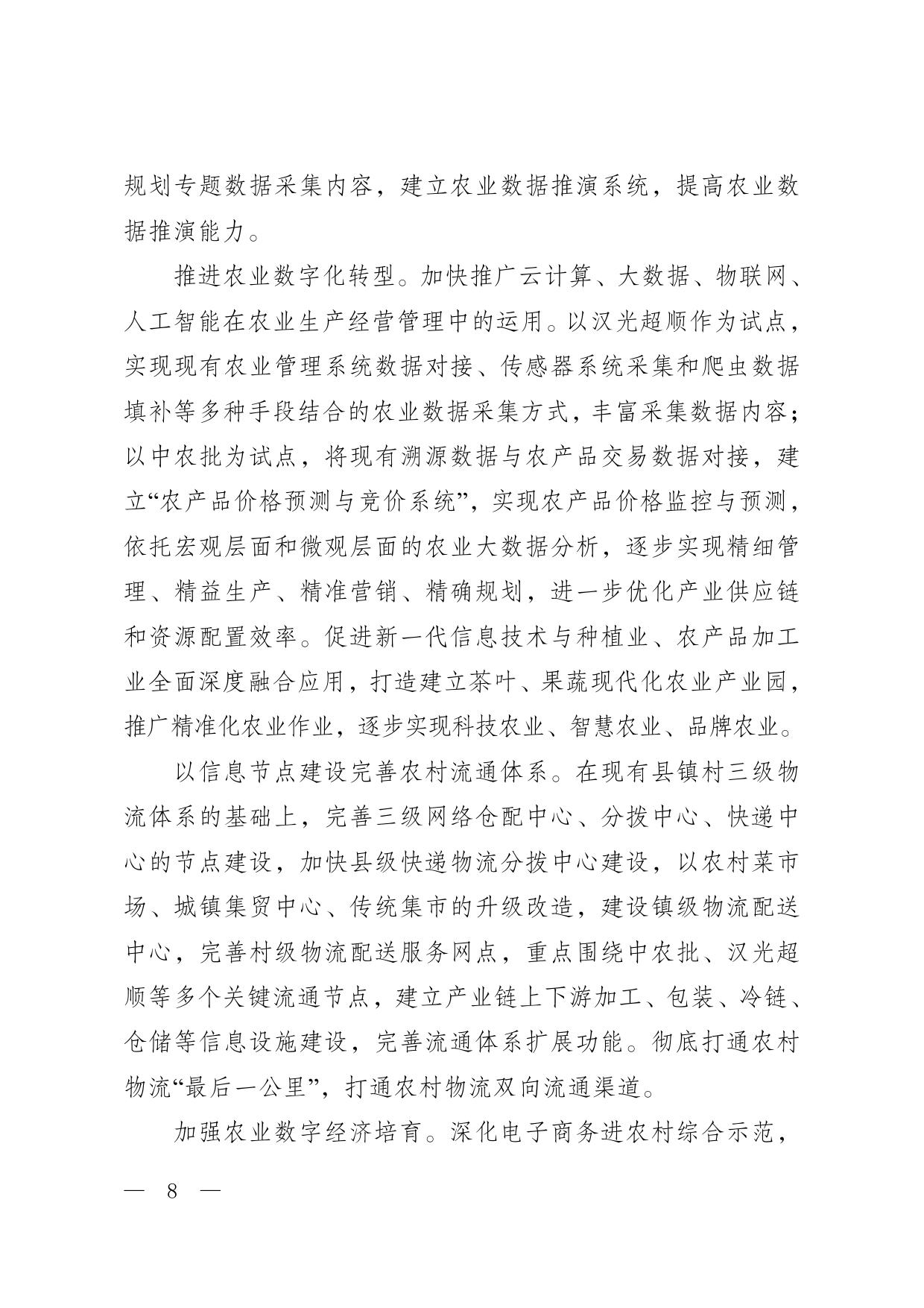 华办函〔2020〕5号关于印发《五华县数字乡村发展总体规划(2020—2025年)》的通知0007.jpg