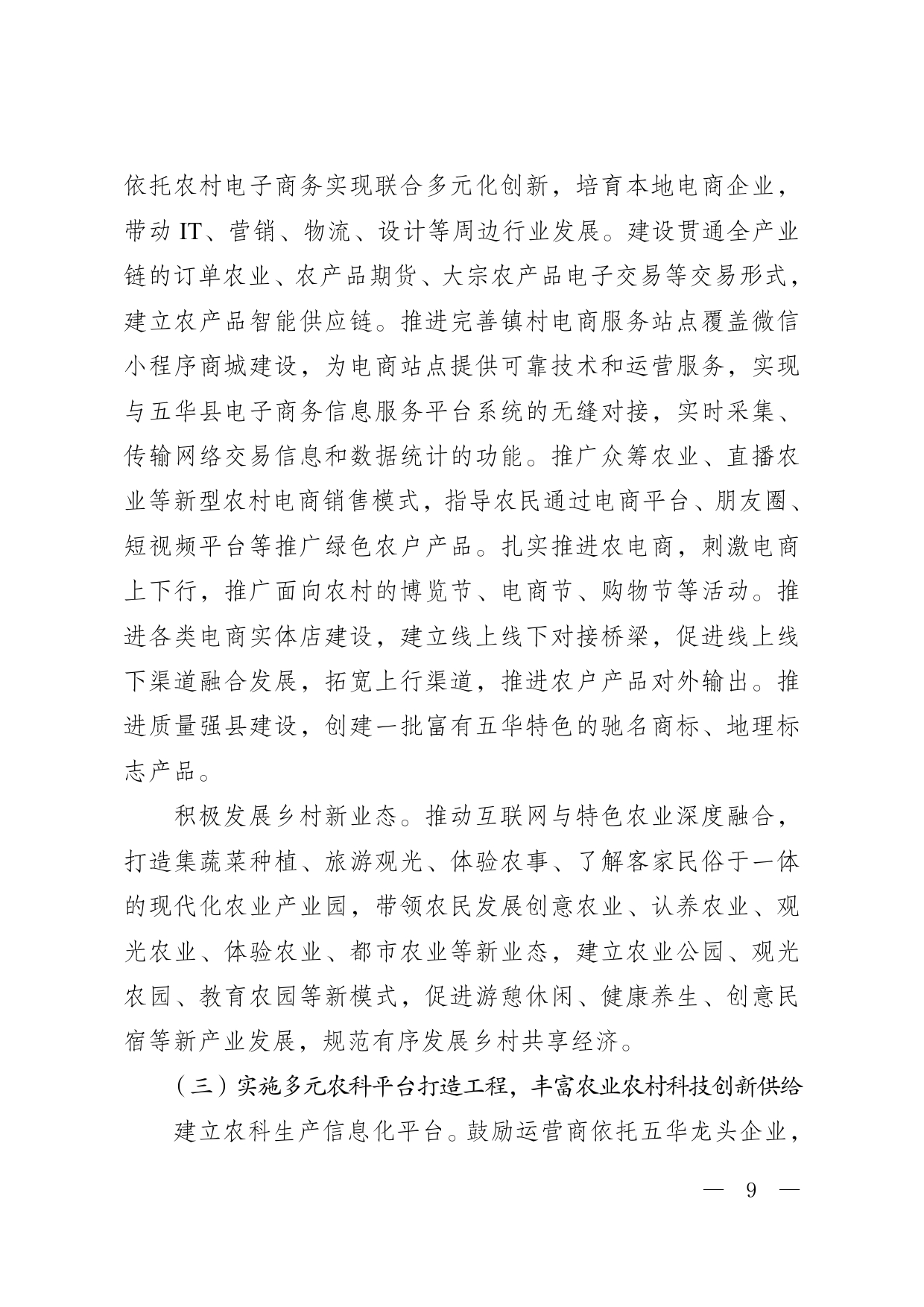 华办函〔2020〕5号关于印发《五华县数字乡村发展总体规划(2020—2025年)》的通知0008.jpg