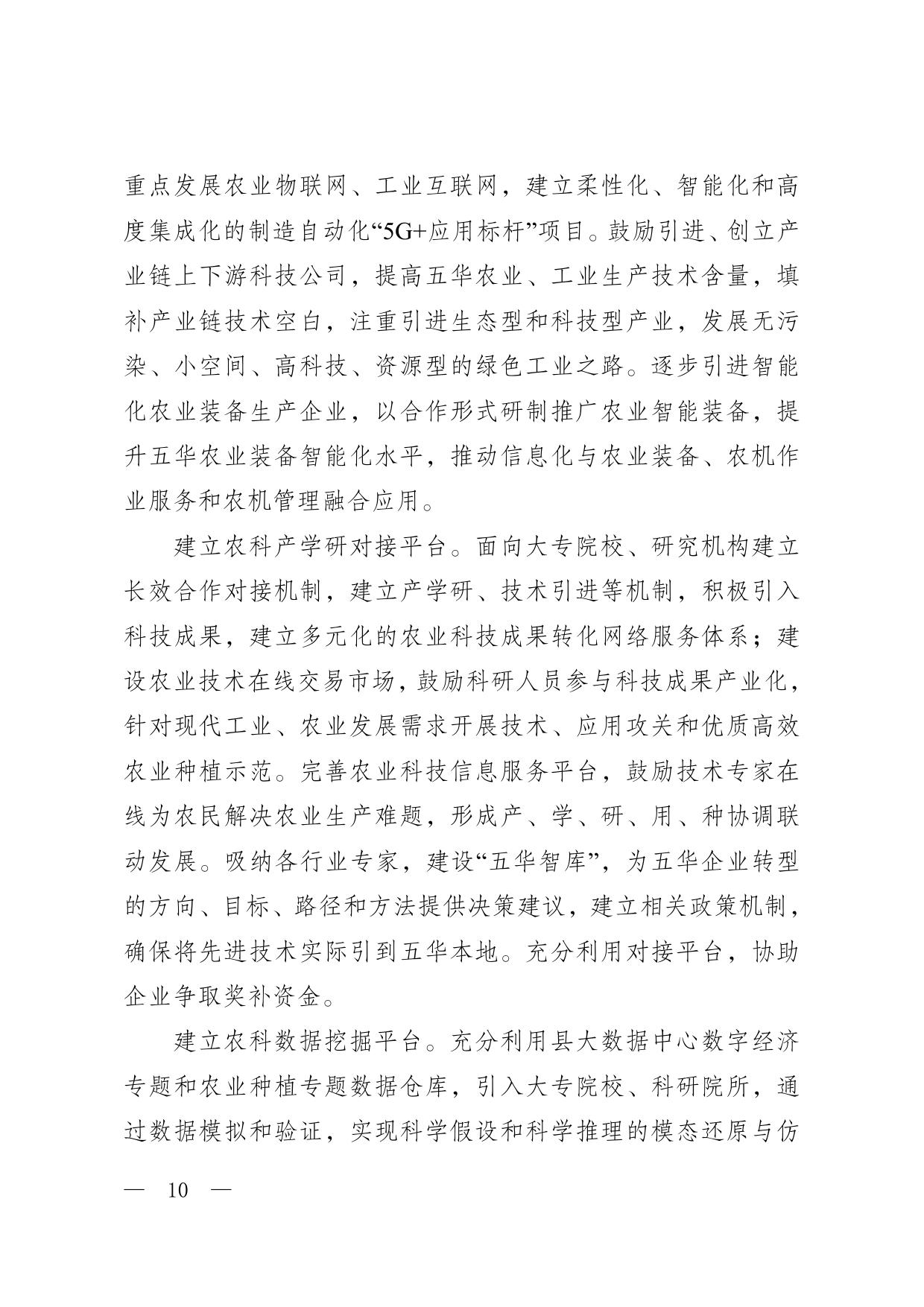 华办函〔2020〕5号关于印发《五华县数字乡村发展总体规划(2020—2025年)》的通知0009.jpg