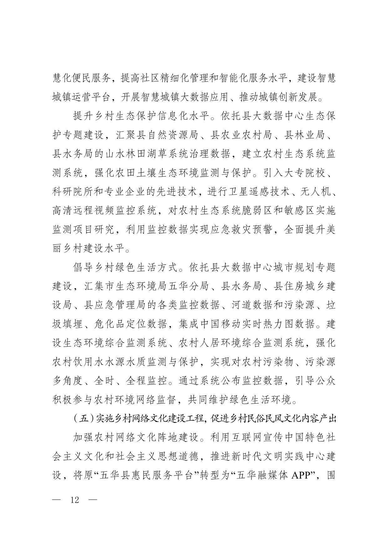 华办函〔2020〕5号关于印发《五华县数字乡村发展总体规划(2020—2025年)》的通知0011.jpg