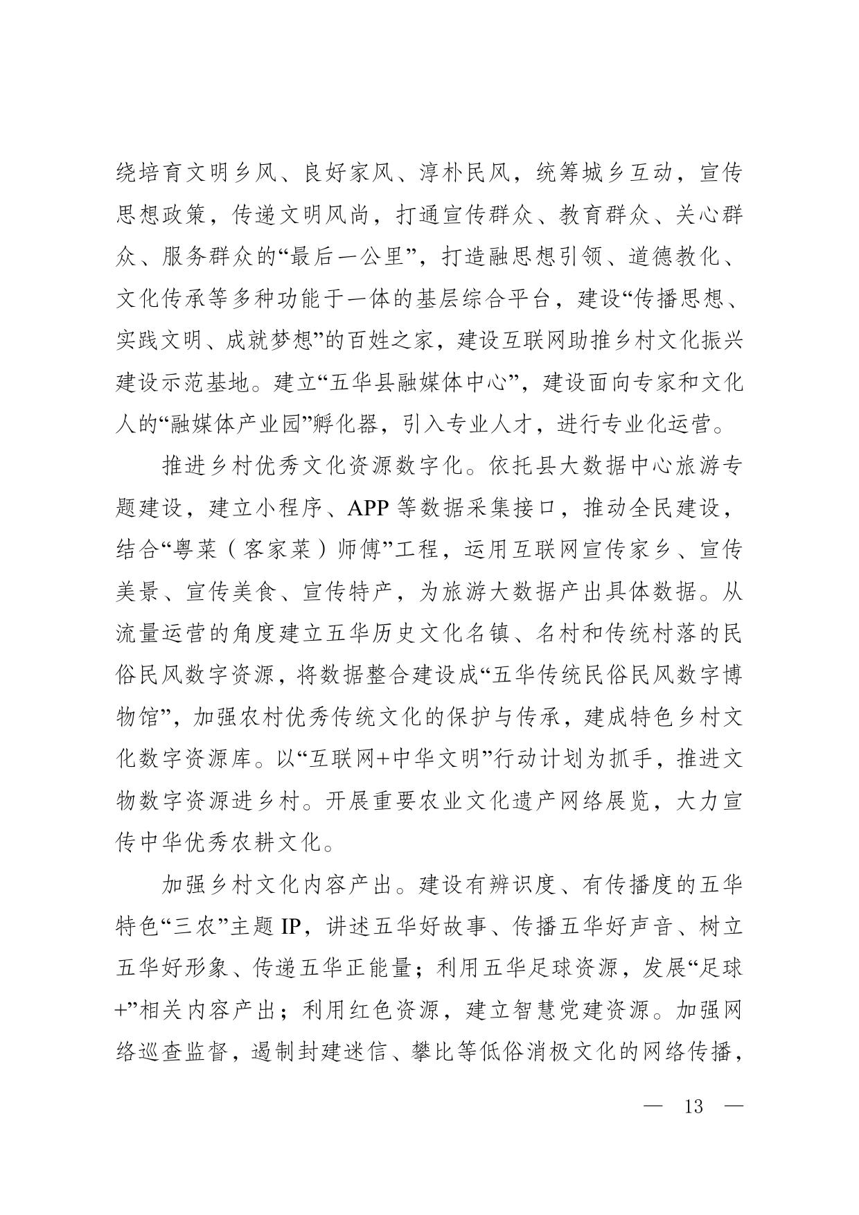 华办函〔2020〕5号关于印发《五华县数字乡村发展总体规划(2020—2025年)》的通知0012.jpg