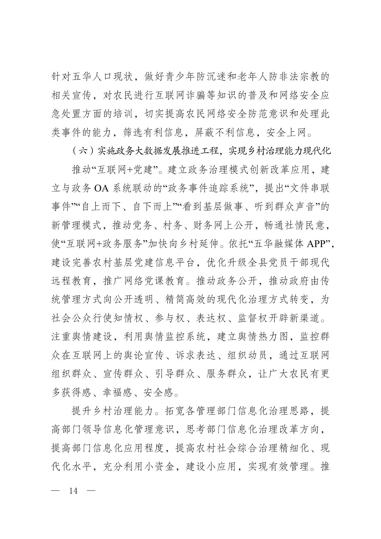 华办函〔2020〕5号关于印发《五华县数字乡村发展总体规划(2020—2025年)》的通知0013.jpg