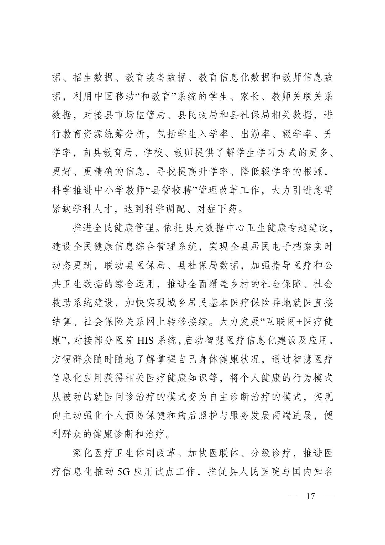 华办函〔2020〕5号关于印发《五华县数字乡村发展总体规划(2020—2025年)》的通知0016.jpg