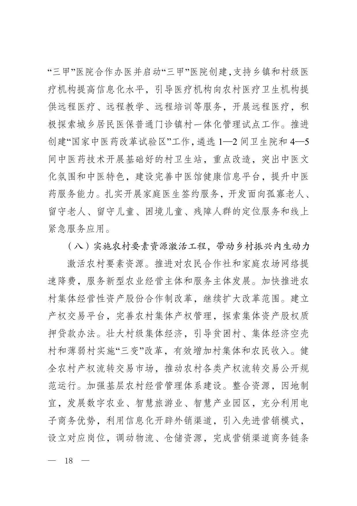 华办函〔2020〕5号关于印发《五华县数字乡村发展总体规划(2020—2025年)》的通知0017.jpg