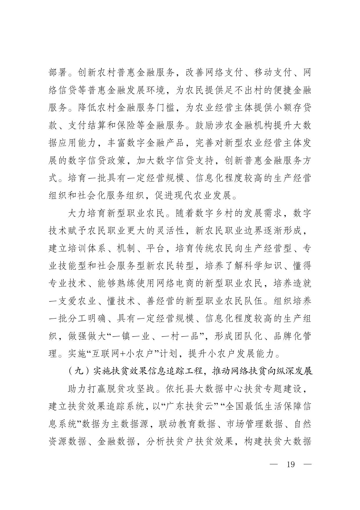 华办函〔2020〕5号关于印发《五华县数字乡村发展总体规划(2020—2025年)》的通知0018.jpg