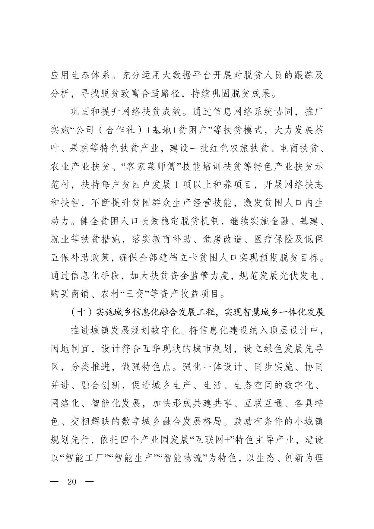 华办函〔2020〕5号关于印发《五华县数字乡村发展总体规划(2020—2025年)》的通知0019.jpg