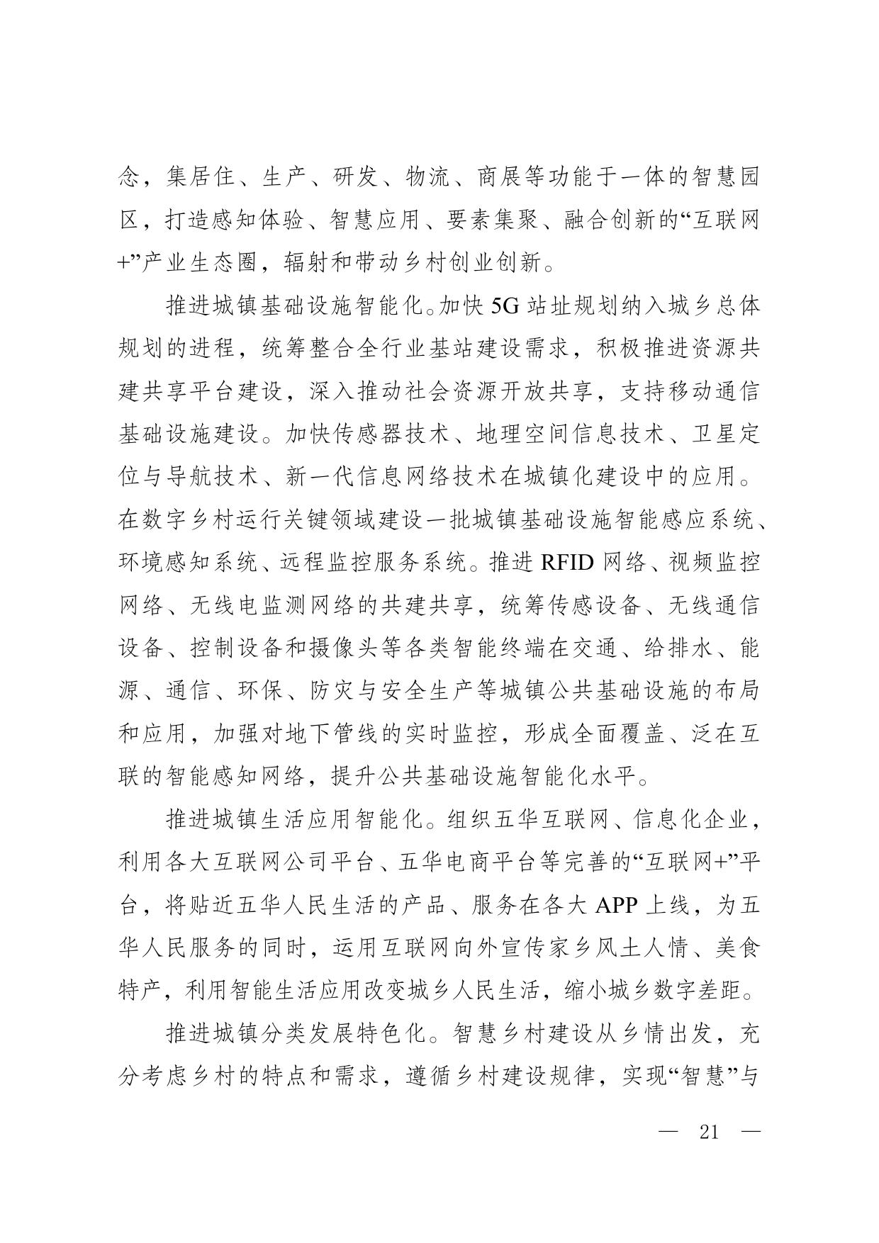 华办函〔2020〕5号关于印发《五华县数字乡村发展总体规划(2020—2025年)》的通知0020.jpg