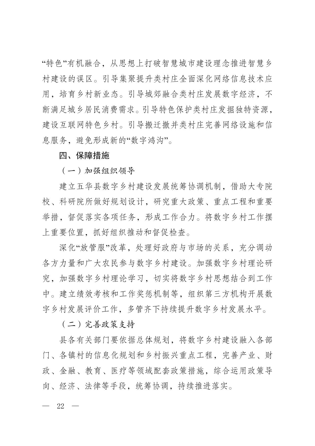 华办函〔2020〕5号关于印发《五华县数字乡村发展总体规划(2020—2025年)》的通知0021.jpg