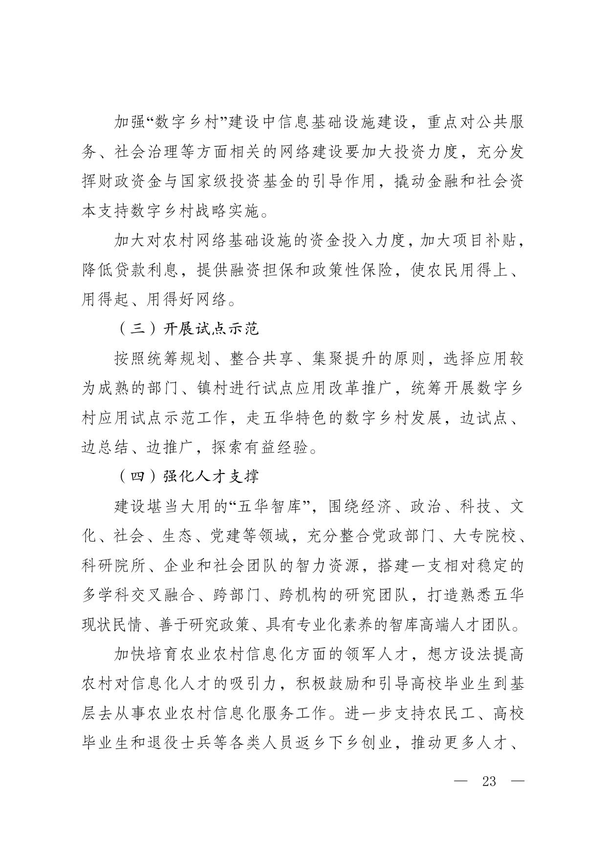 华办函〔2020〕5号关于印发《五华县数字乡村发展总体规划(2020—2025年)》的通知0022.jpg