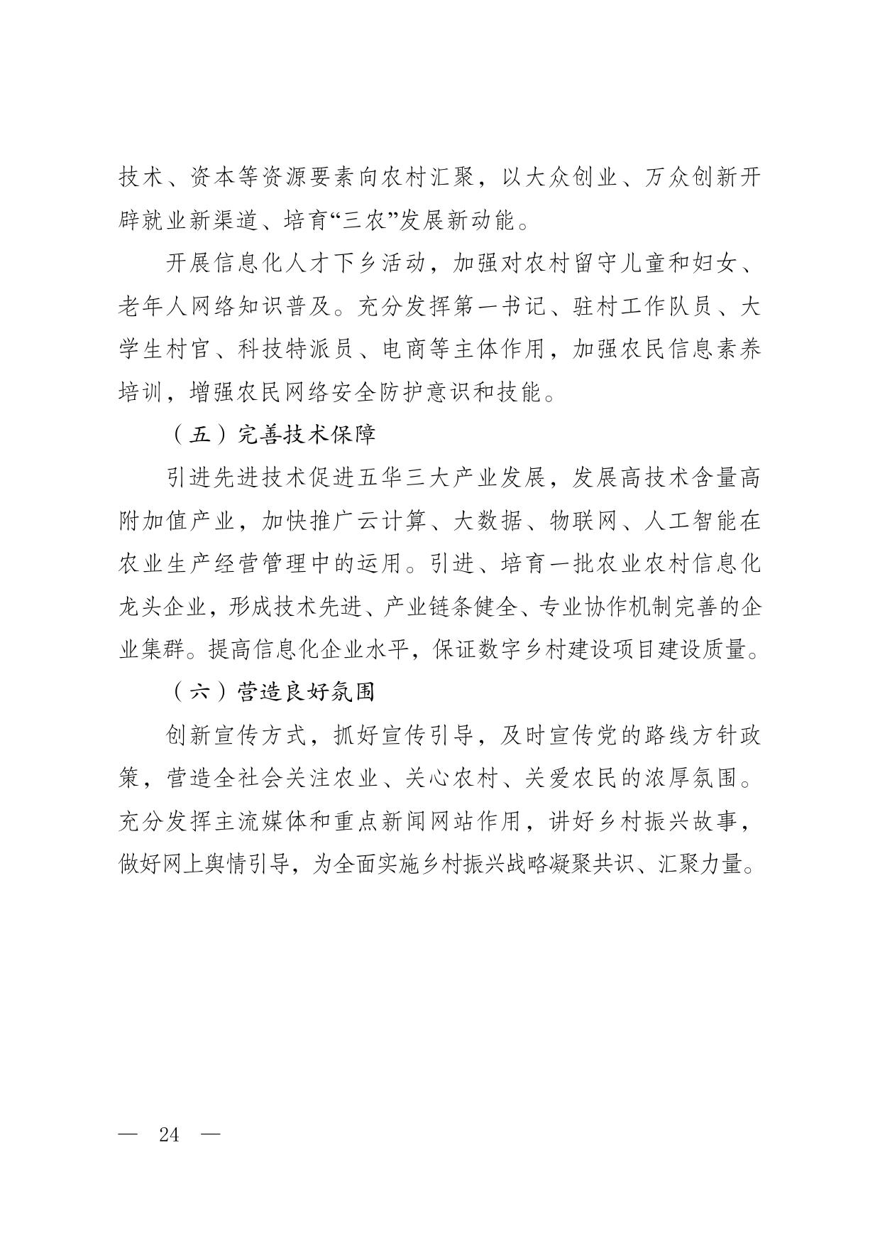 华办函〔2020〕5号关于印发《五华县数字乡村发展总体规划(2020—2025年)》的通知0023.jpg