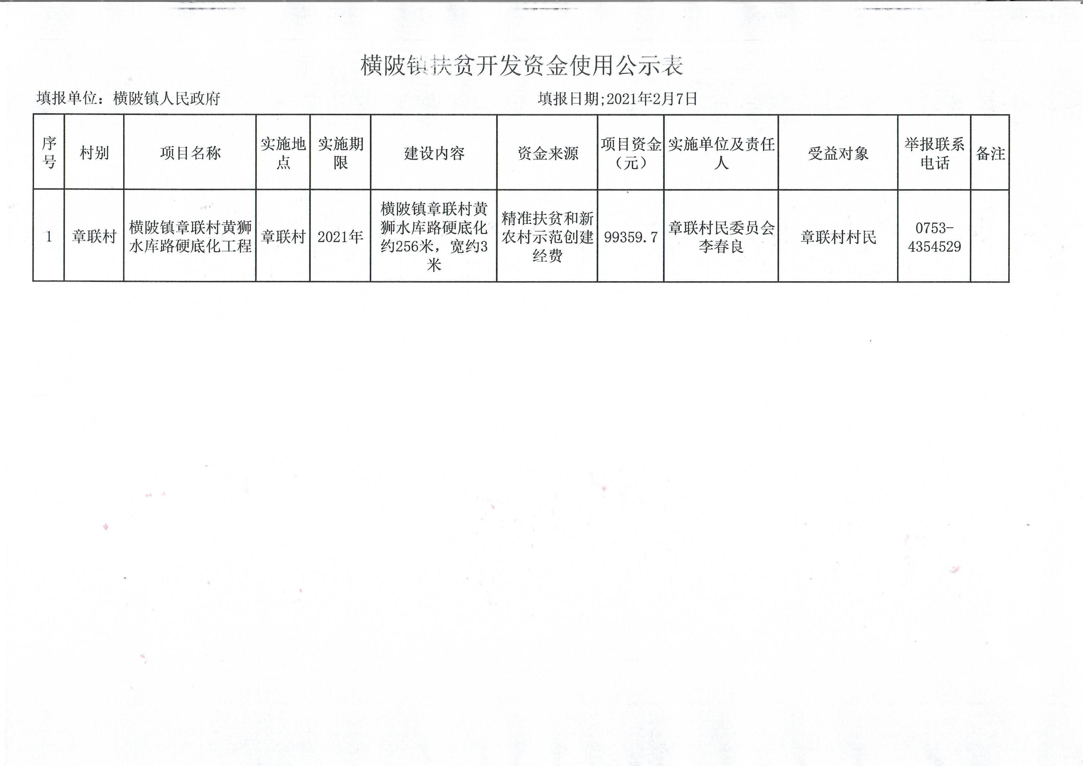 横陂镇扶贫开发资金使用公示表.jpg