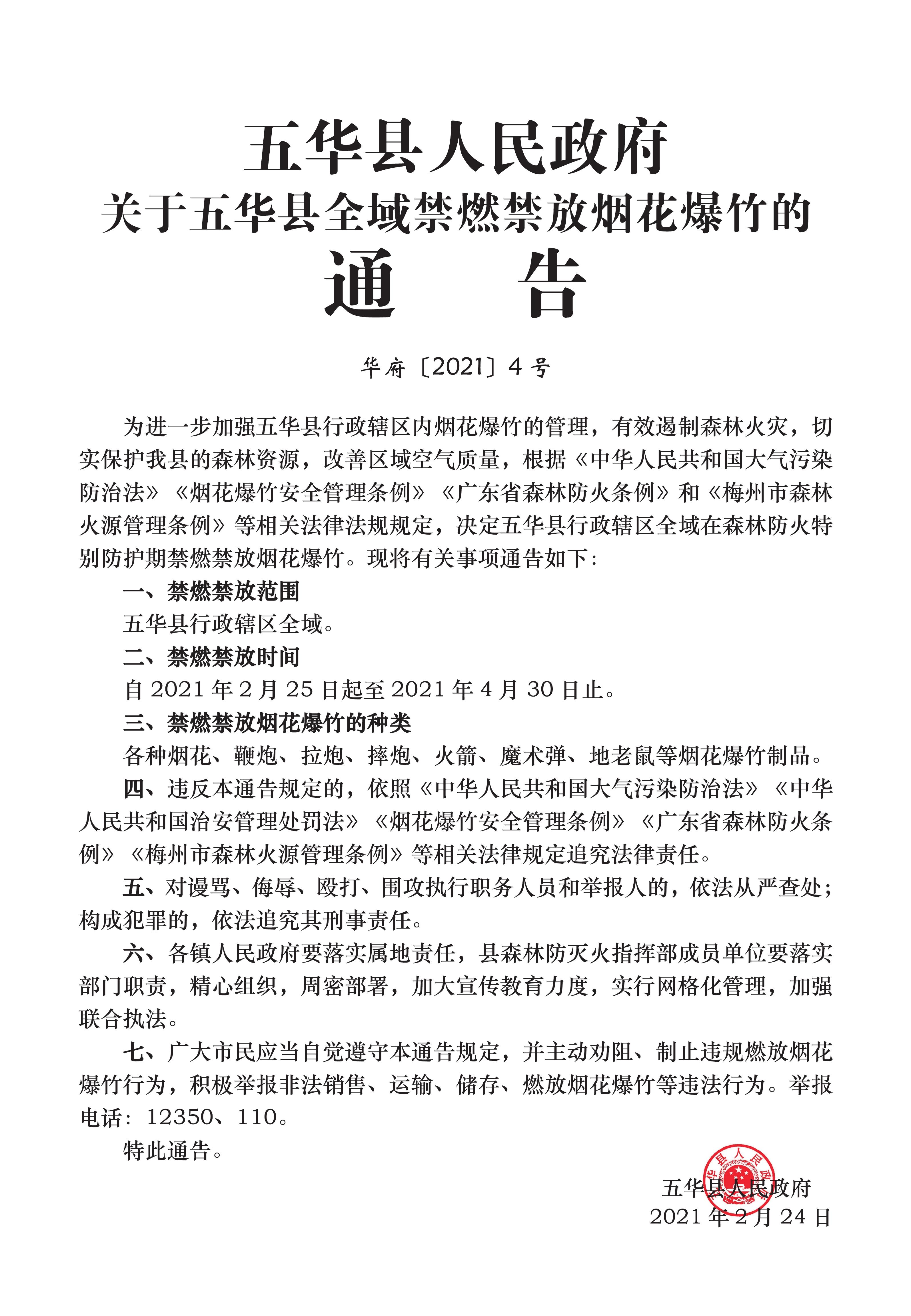 4号关于五华县全域禁燃禁放烟花爆竹的通告0000.jpg