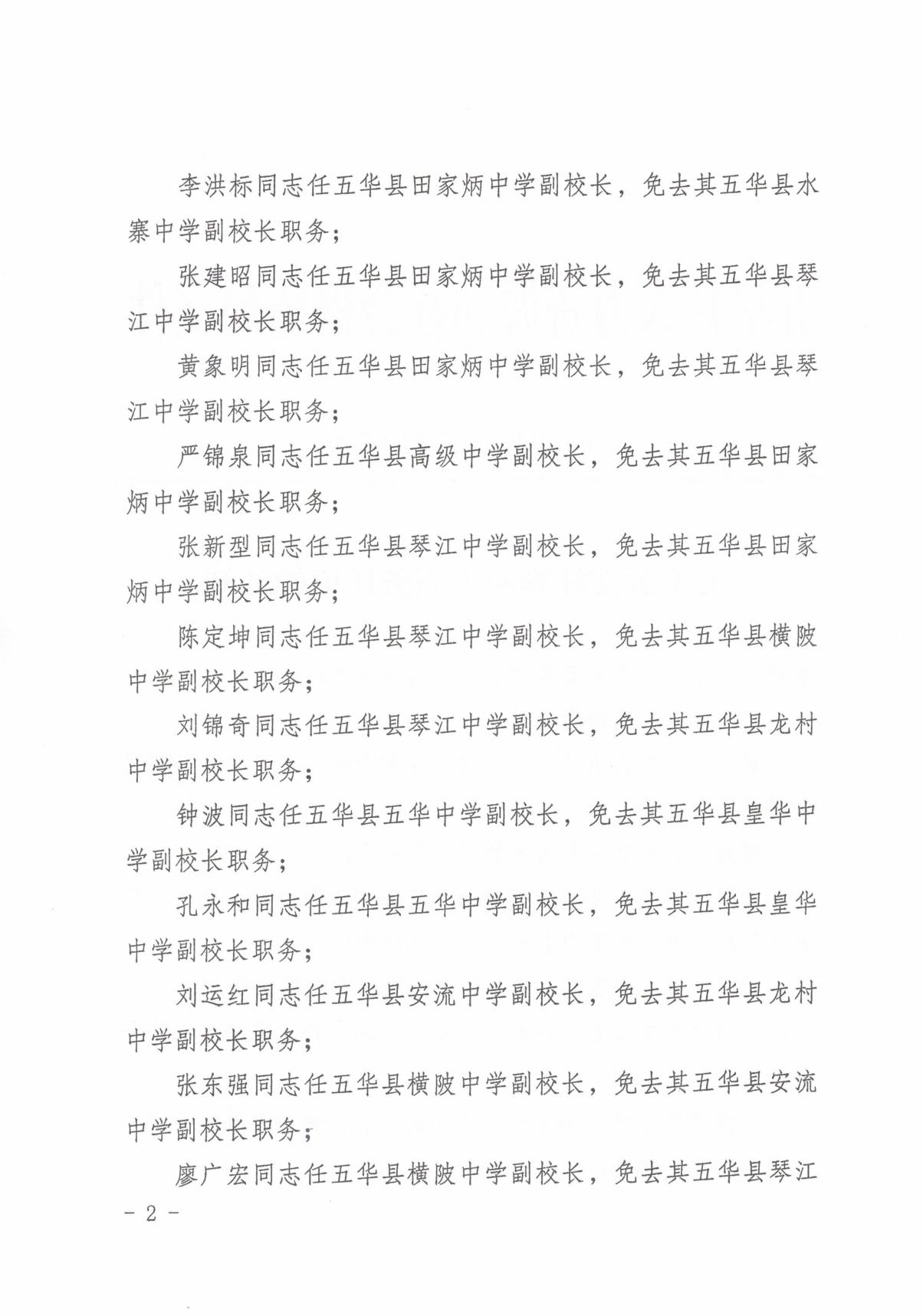 华人社任字【2021】5号0001.jpg