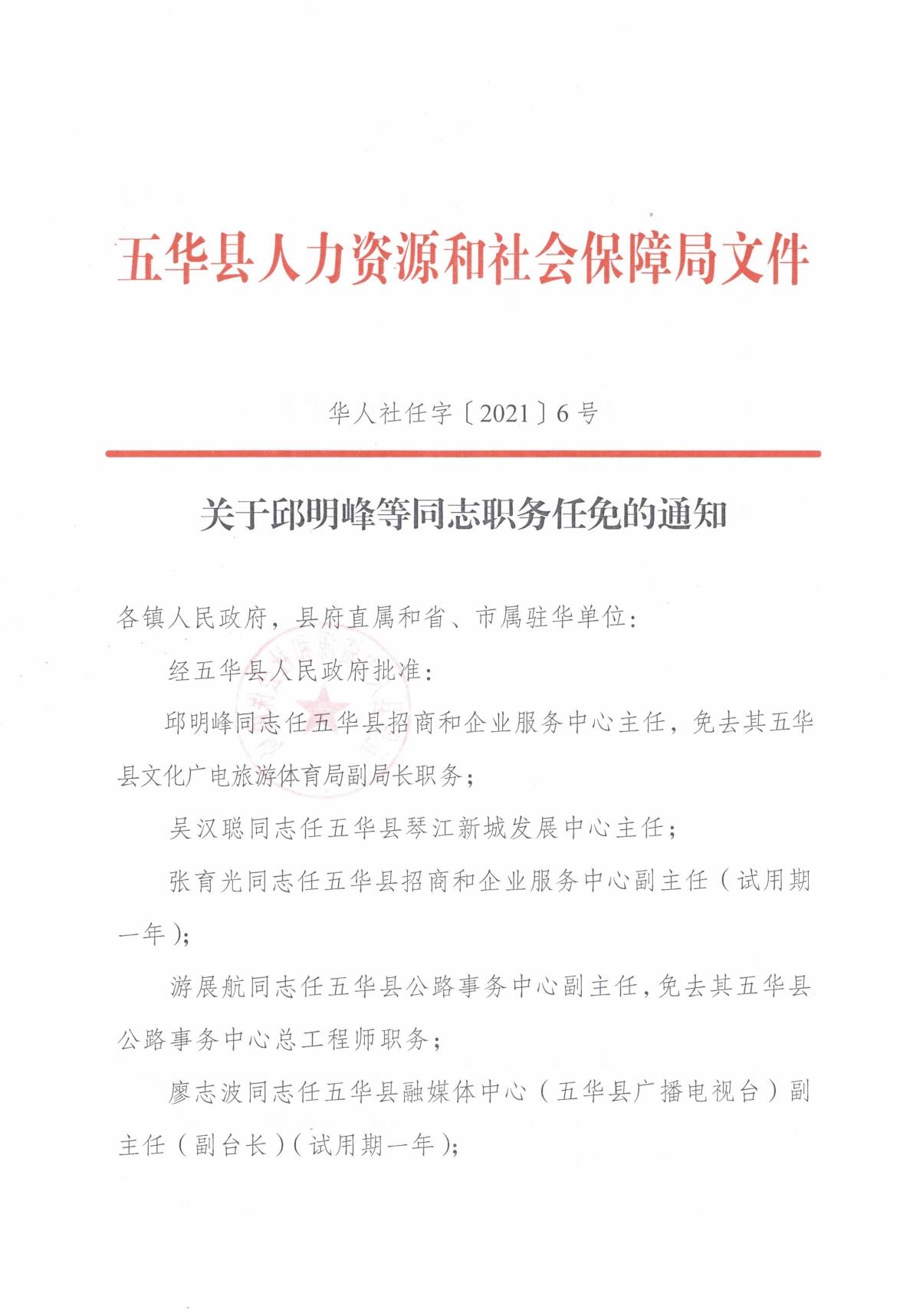 华人社任字【2021】6号0000.jpg