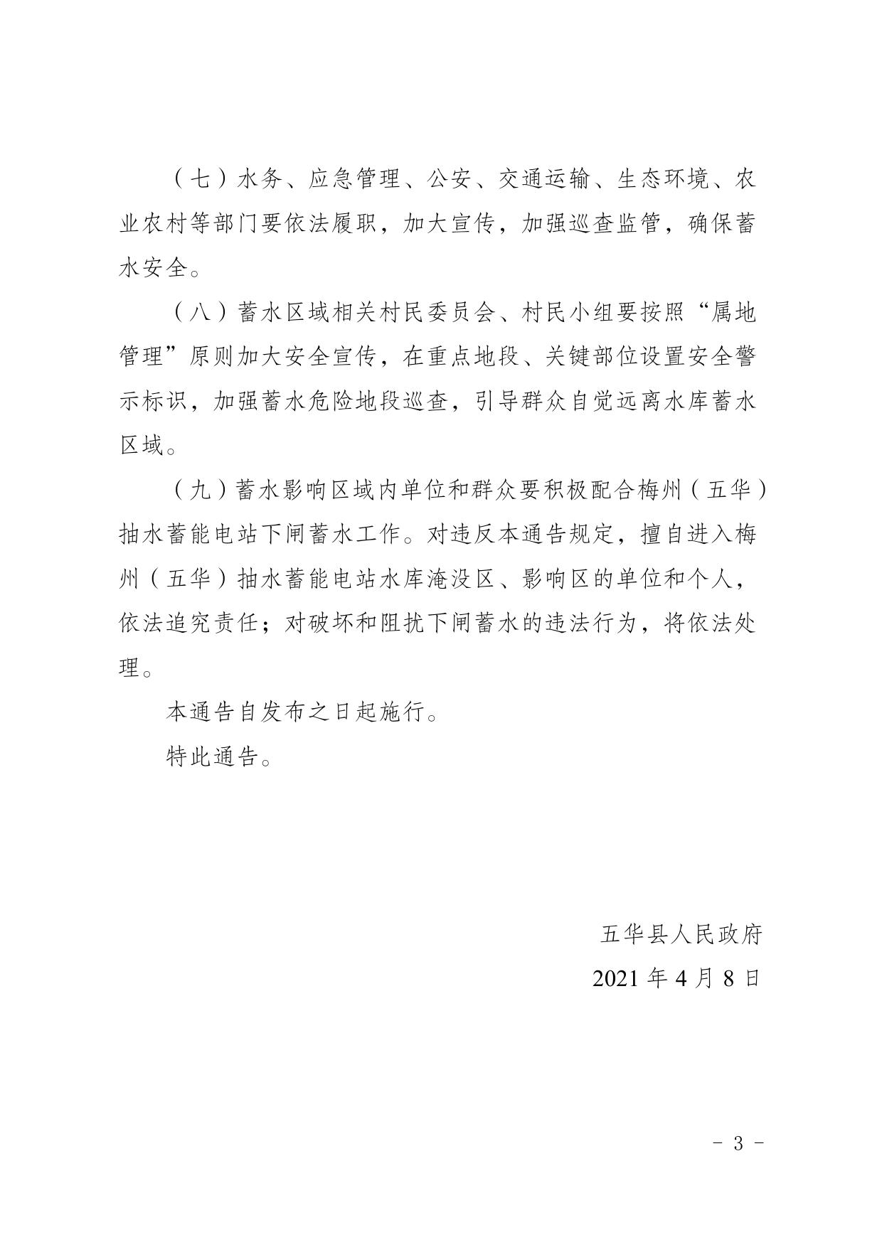 华府〔2021〕7号 关于梅州(五华)抽水蓄能电站下闸蓄水的通告0002.jpg