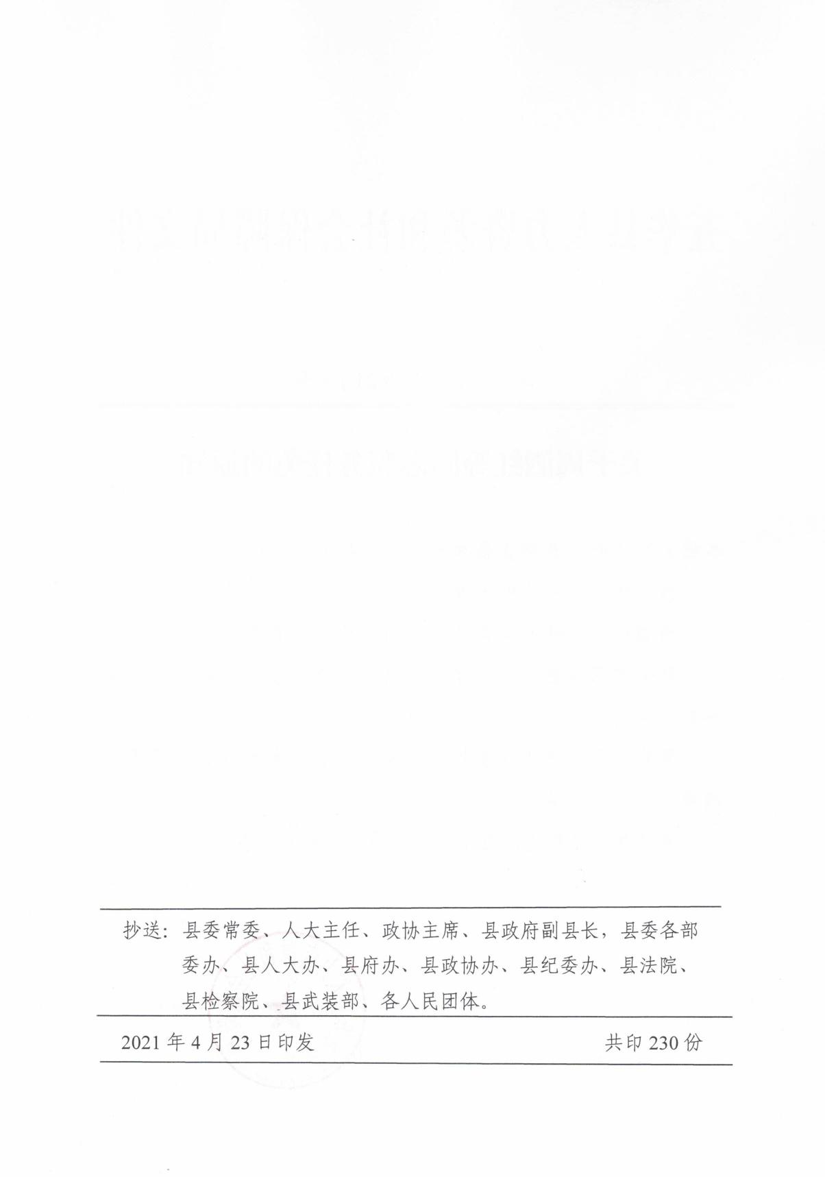 华人社任字【2021】8号0001.jpg