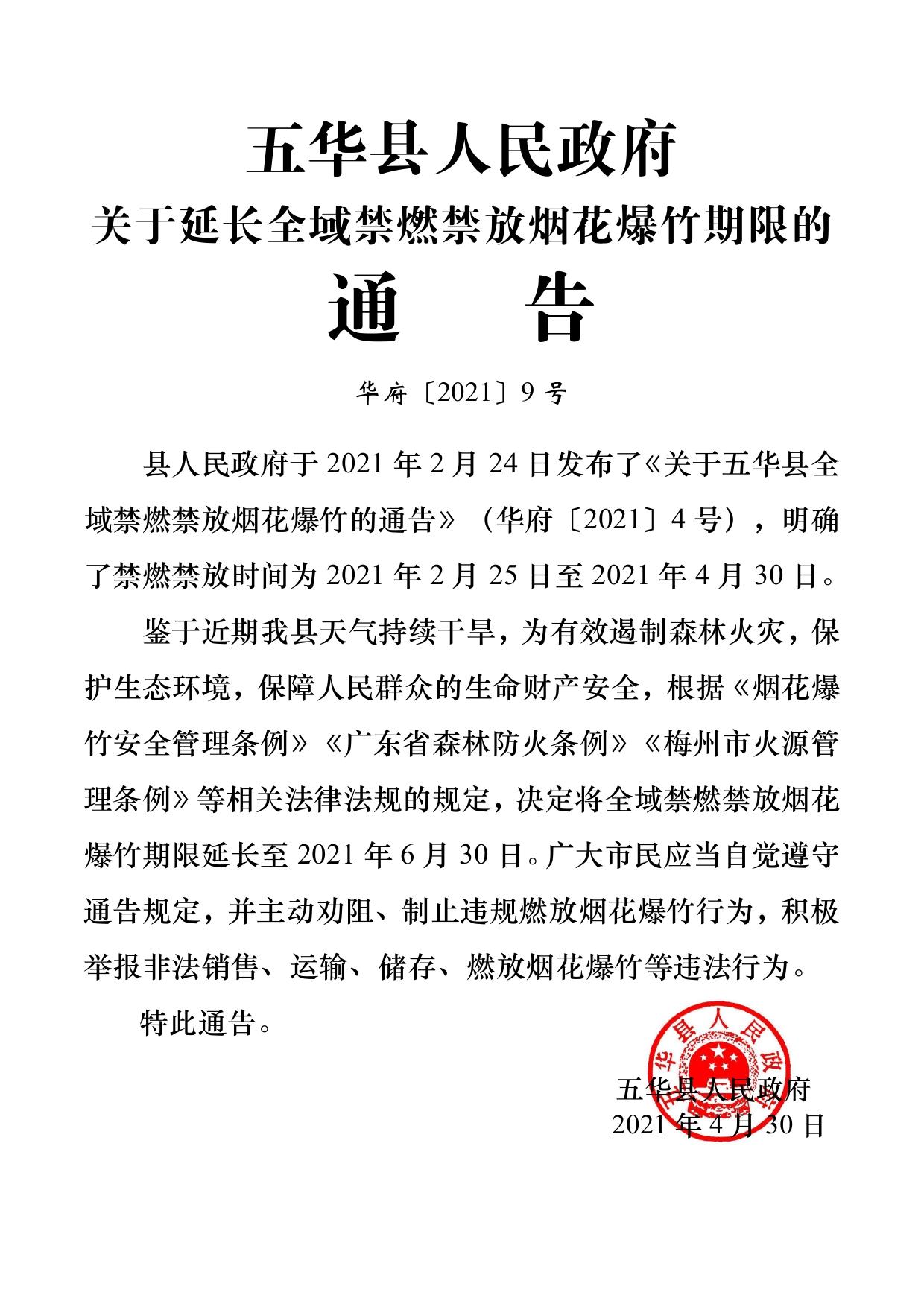 9号五华县人民政府关于延长全域禁燃禁放烟花爆竹期限的通告0000.jpg