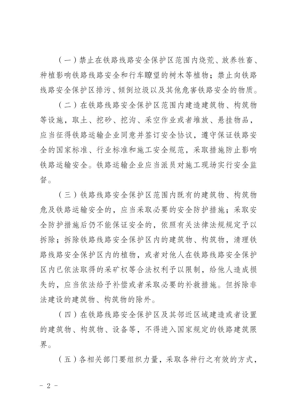 11号关于划定新建梅州至龙川铁路(五华段)安全保护区范围的公告0001.jpg