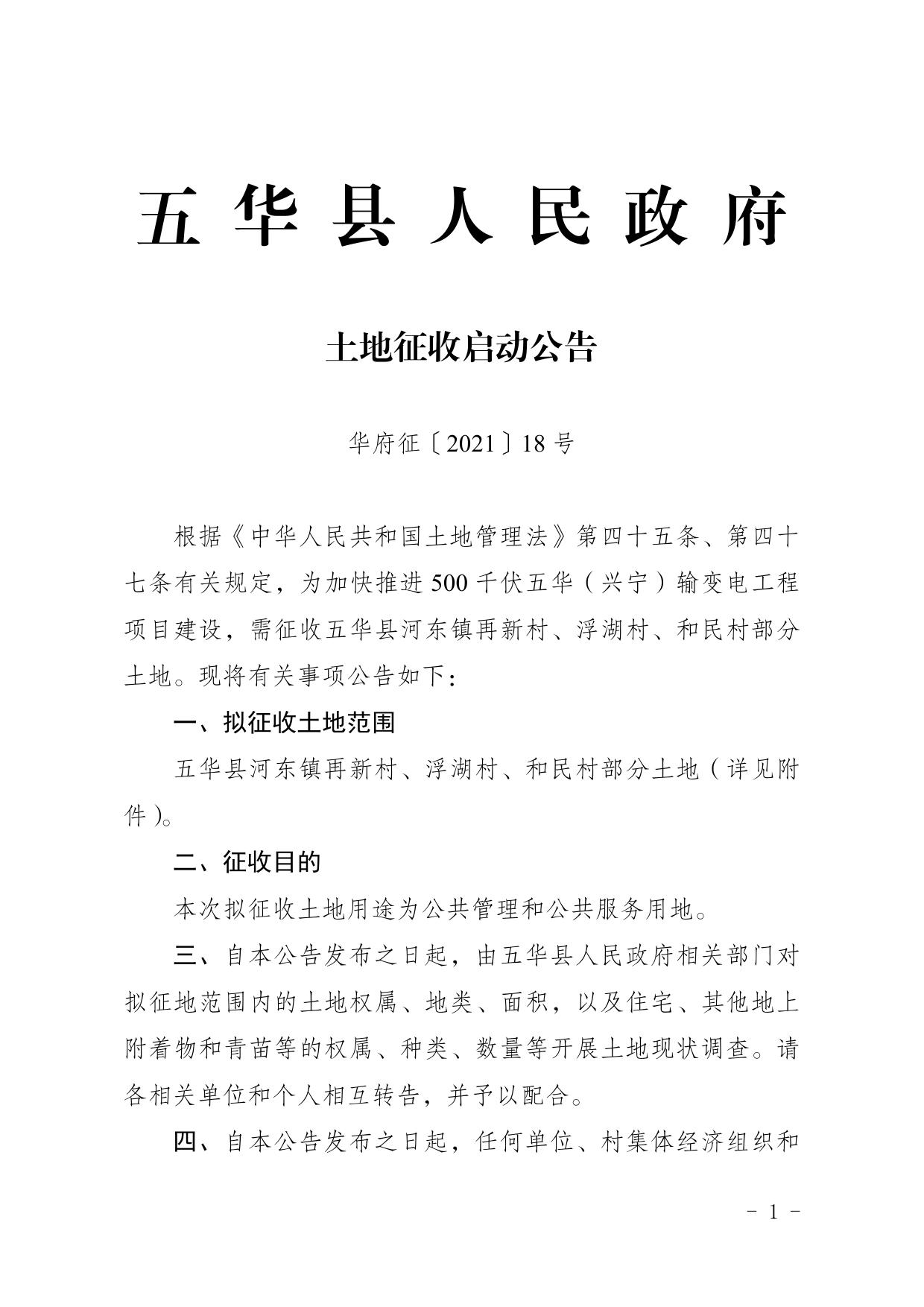18号土地征收启动公告(500千伏五华(兴宁)输变电工程0000.jpg