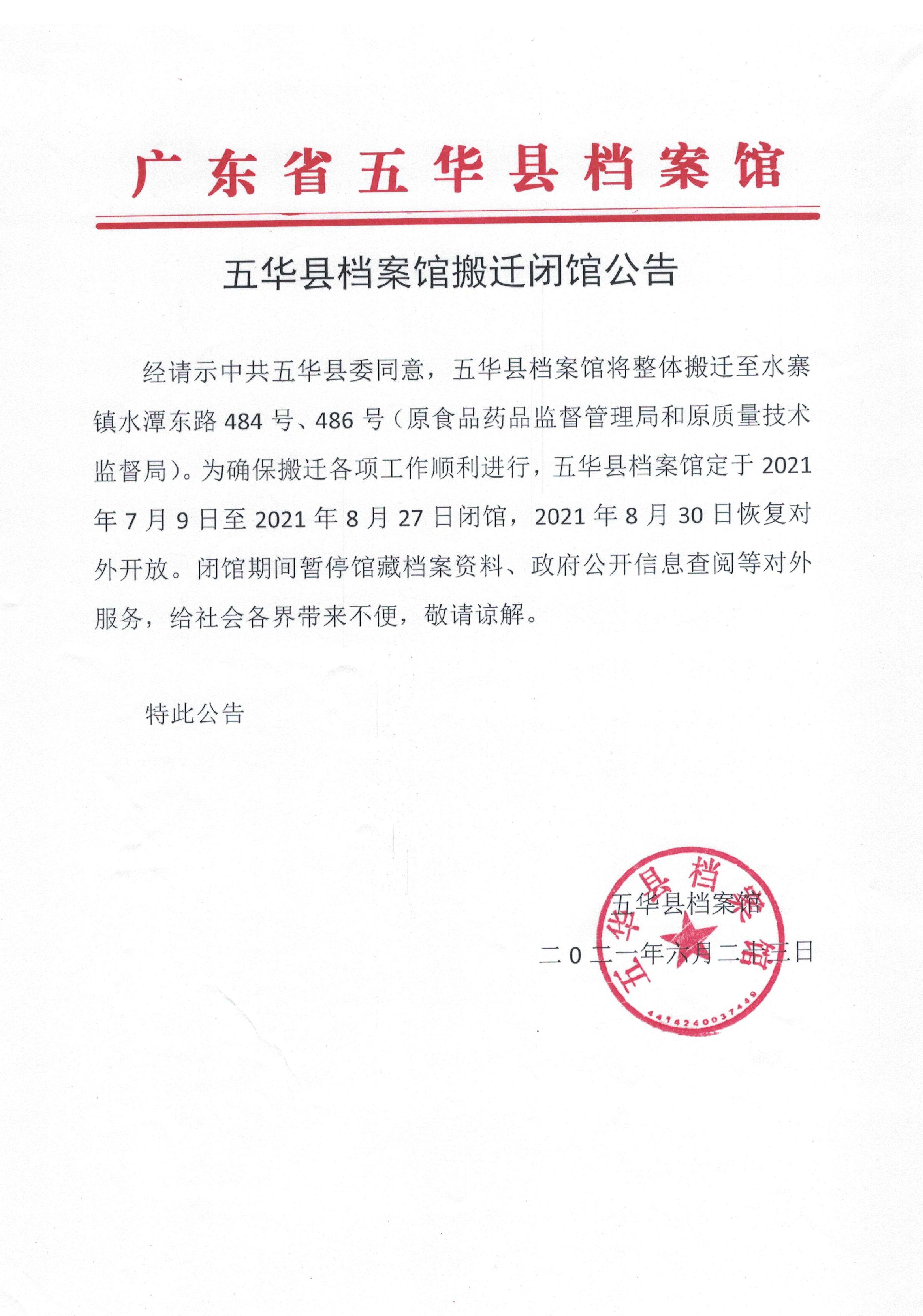 五华县档案馆搬迁闭馆公告0000.jpg