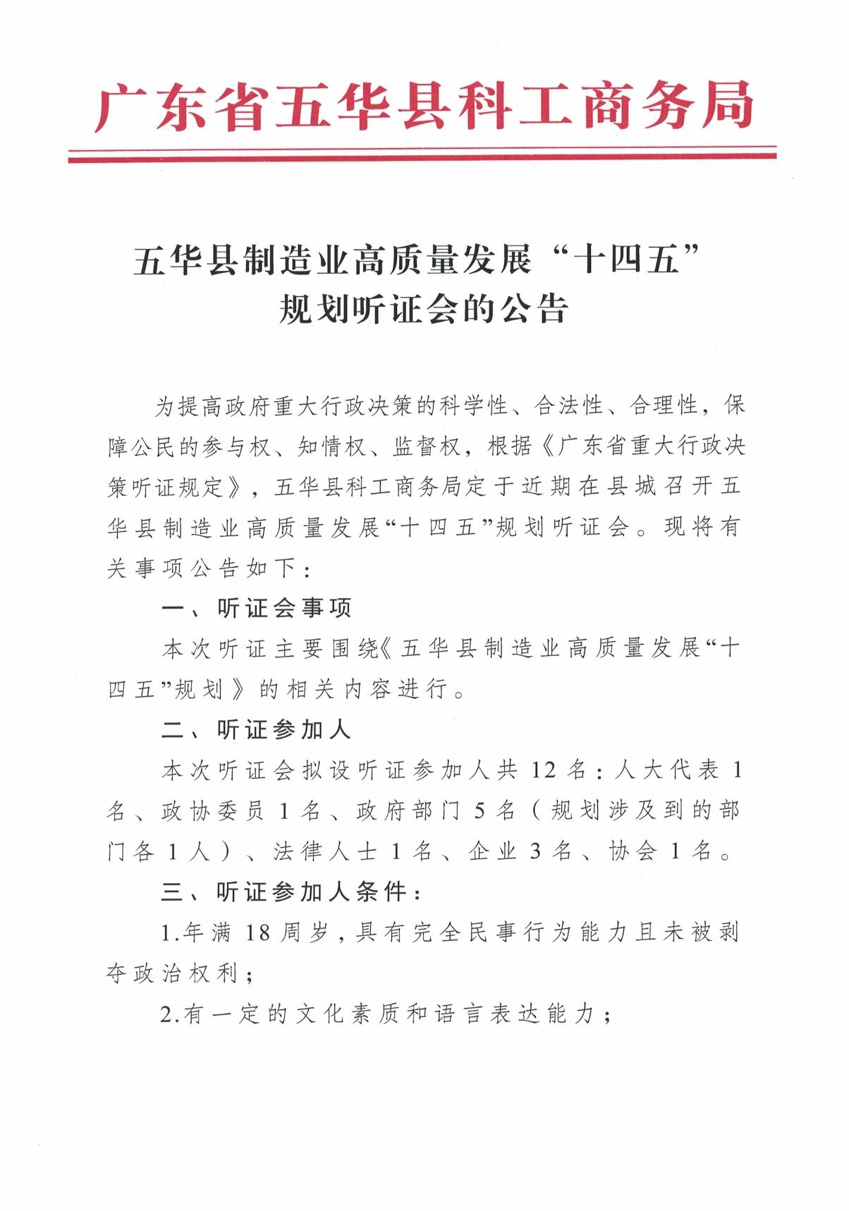 """五华县制造业高质量发展""""十四五""""规划听证会的公告0000.jpg"""