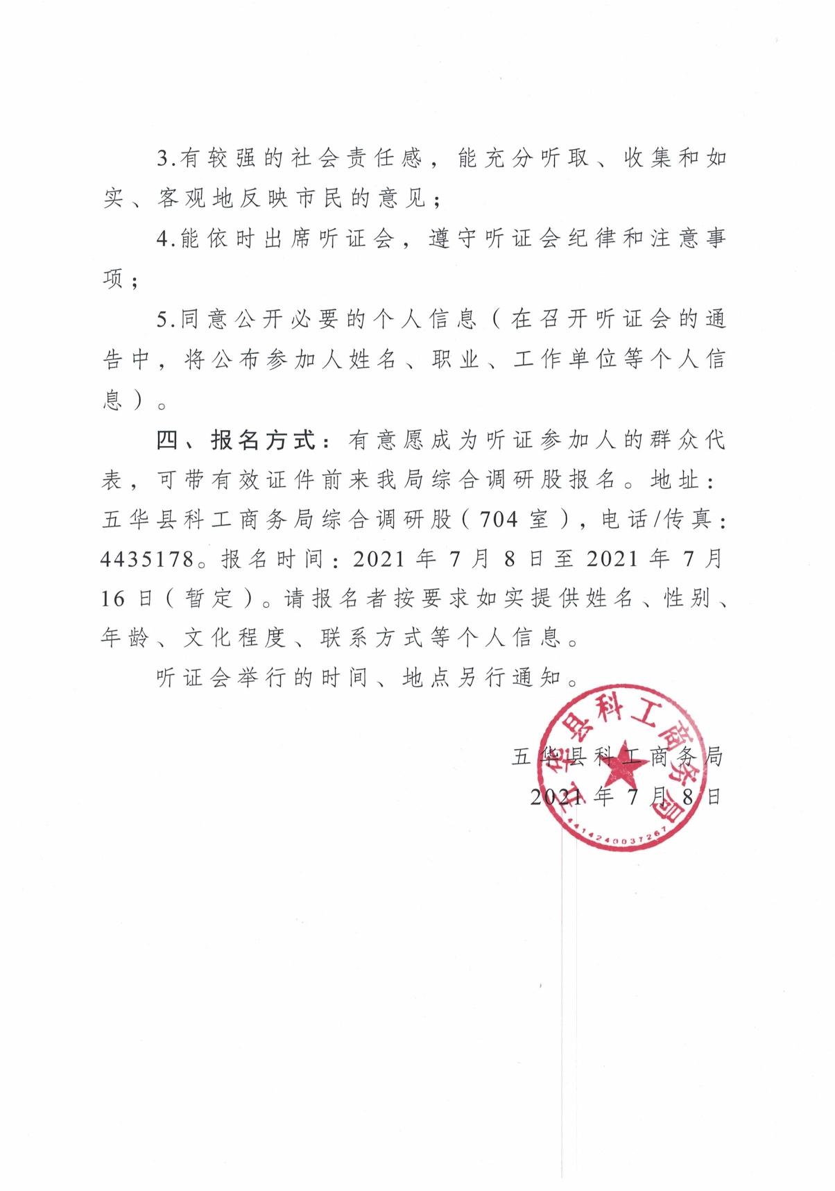 """五华县制造业高质量发展""""十四五""""规划听证会的公告0001.jpg"""