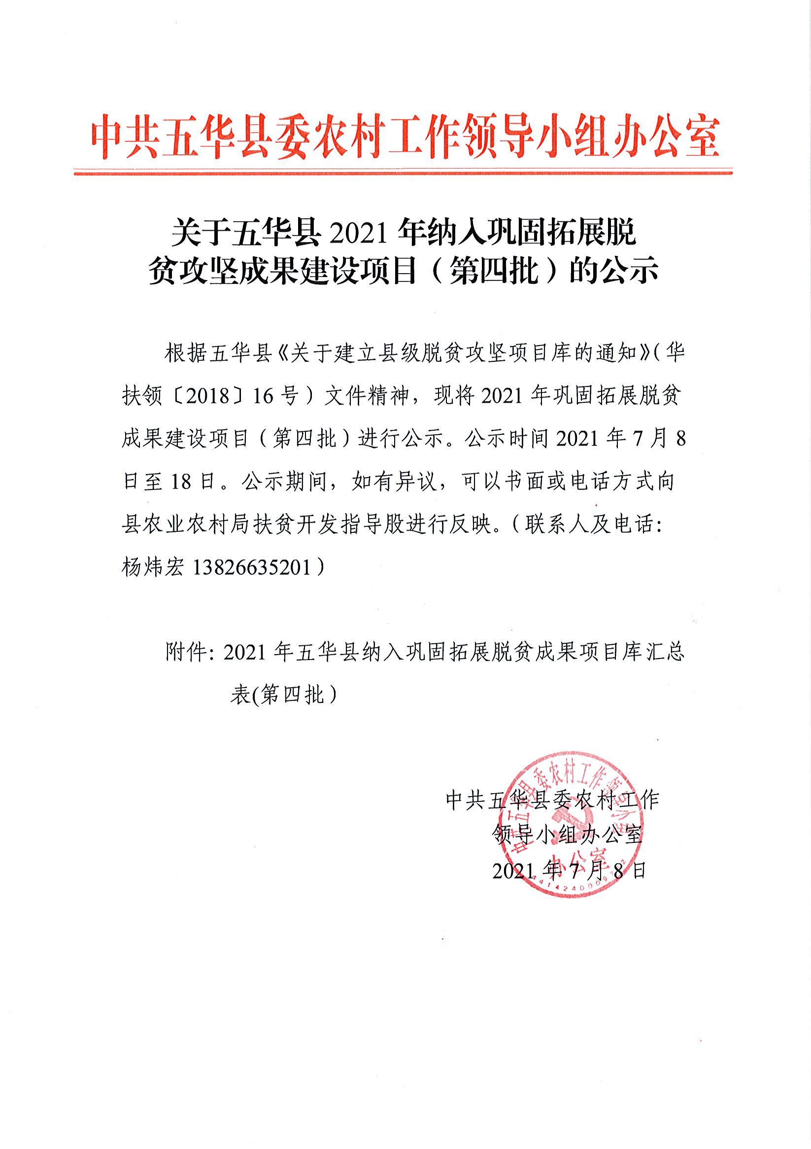 关于五华县2021年纳入巩固拓展脱贫攻坚成果建设项目(第四批)的公示.jpg