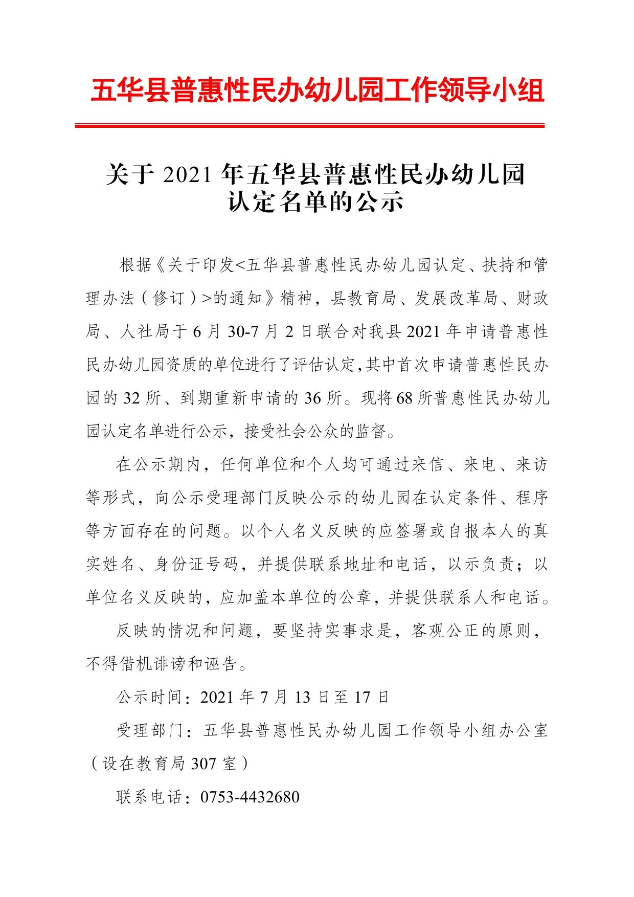 关于2021年五华县普惠性民办幼儿园认定名单的公示0000.jpg