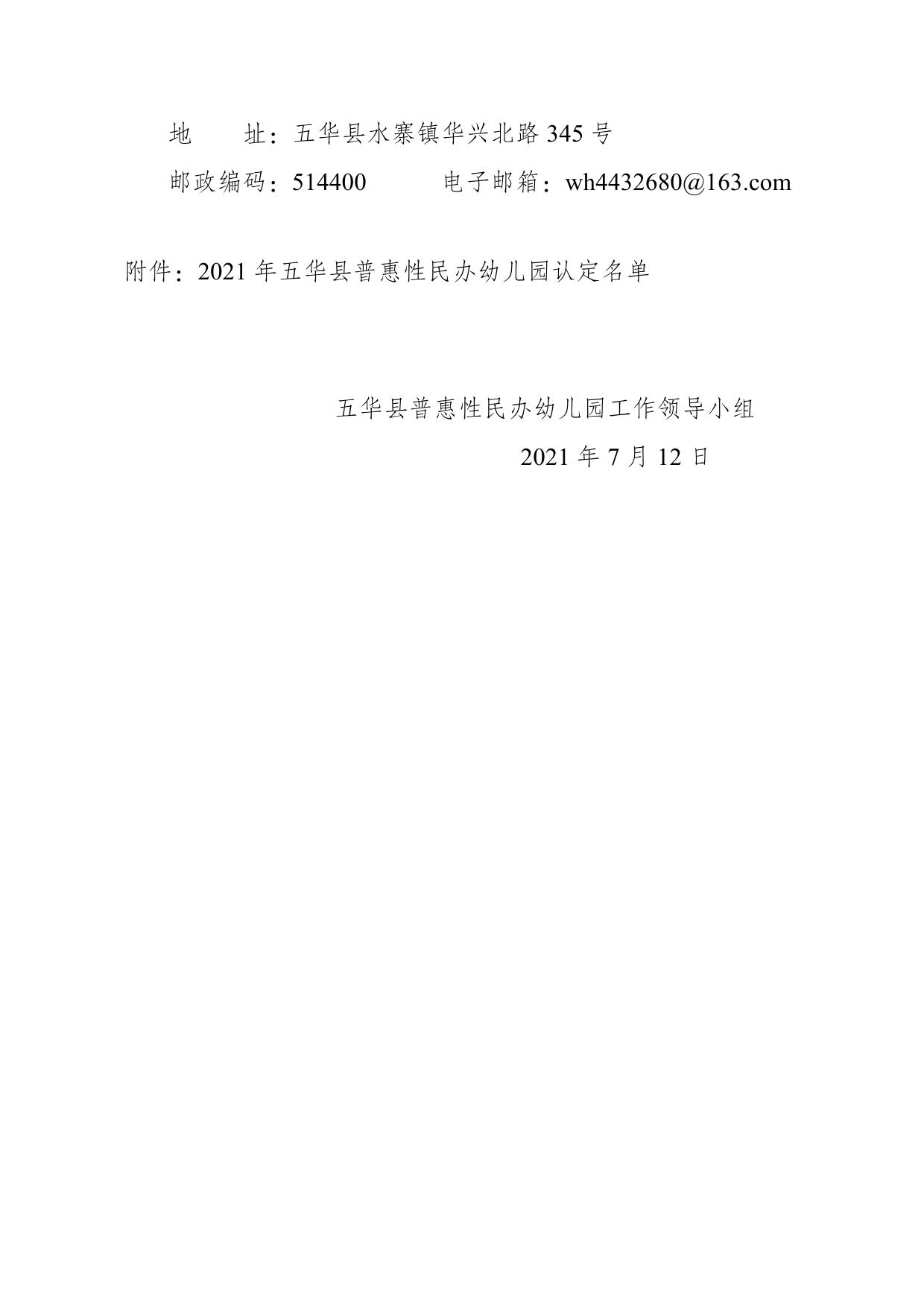 关于2021年五华县普惠性民办幼儿园认定名单的公示0001.jpg