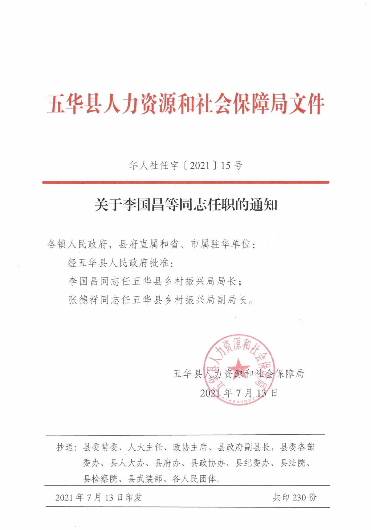 华人社任字【2021】15号0000.jpg