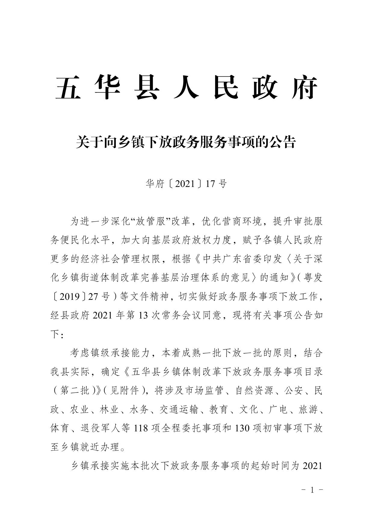 17号关于向乡镇下放政务服务事项的公告0000.jpg