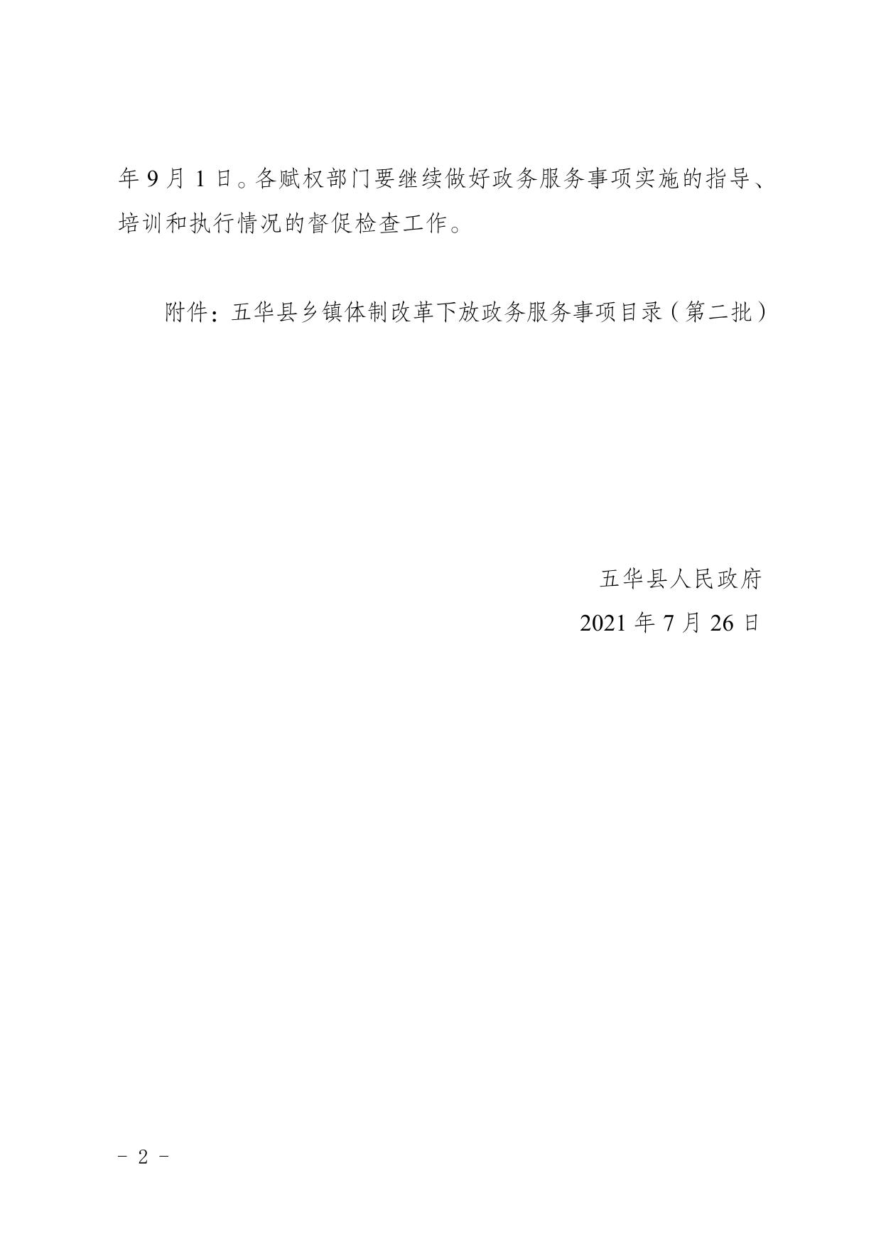 17号关于向乡镇下放政务服务事项的公告0001.jpg