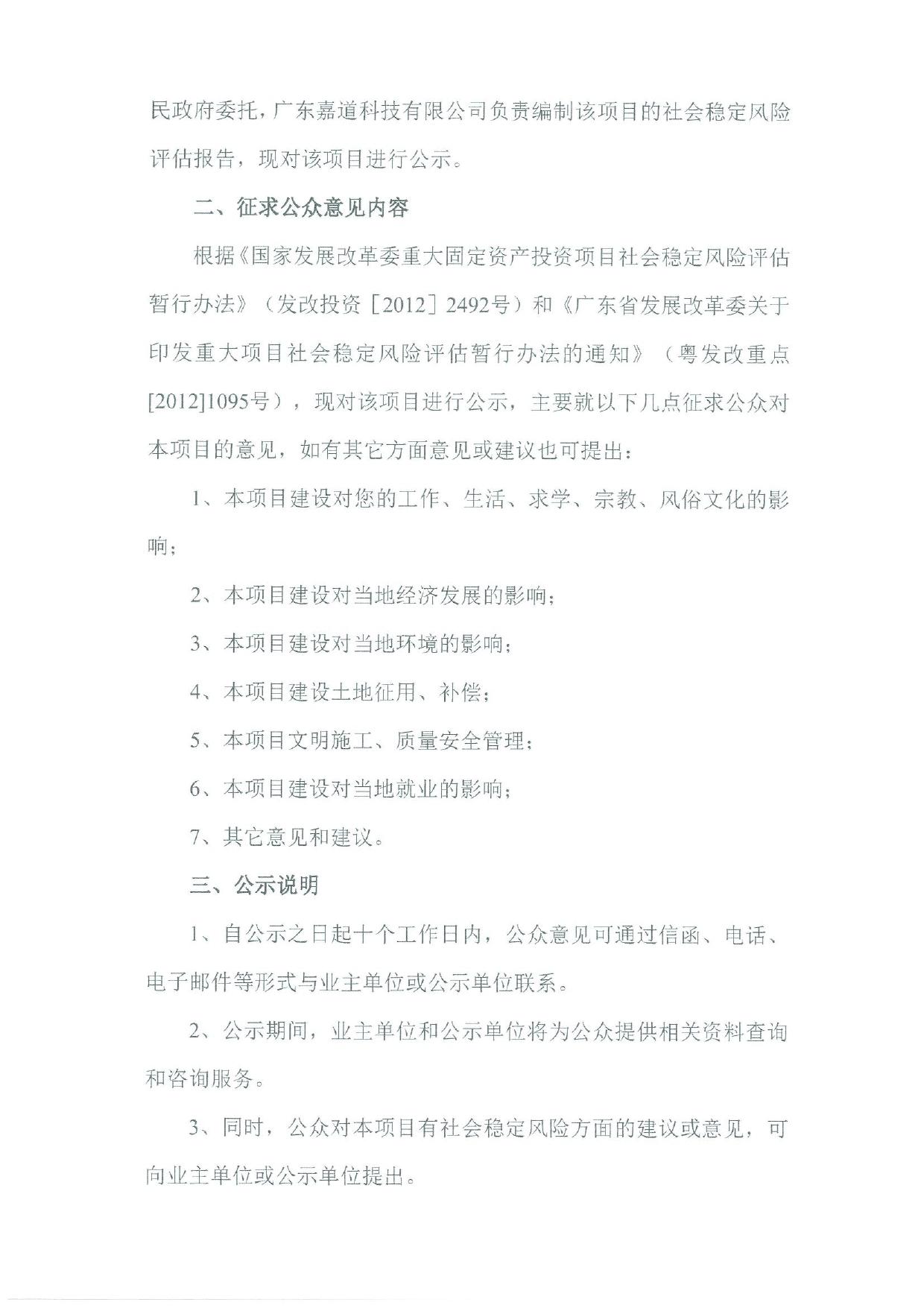 广东梅州抽水蓄能电站二期工程社会稳定风险评估公示(1)0001.jpg